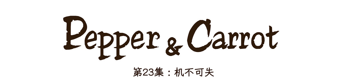 A webcomic page of Pepper&Carrot, 漫画全集 23 [cn], 页面 0