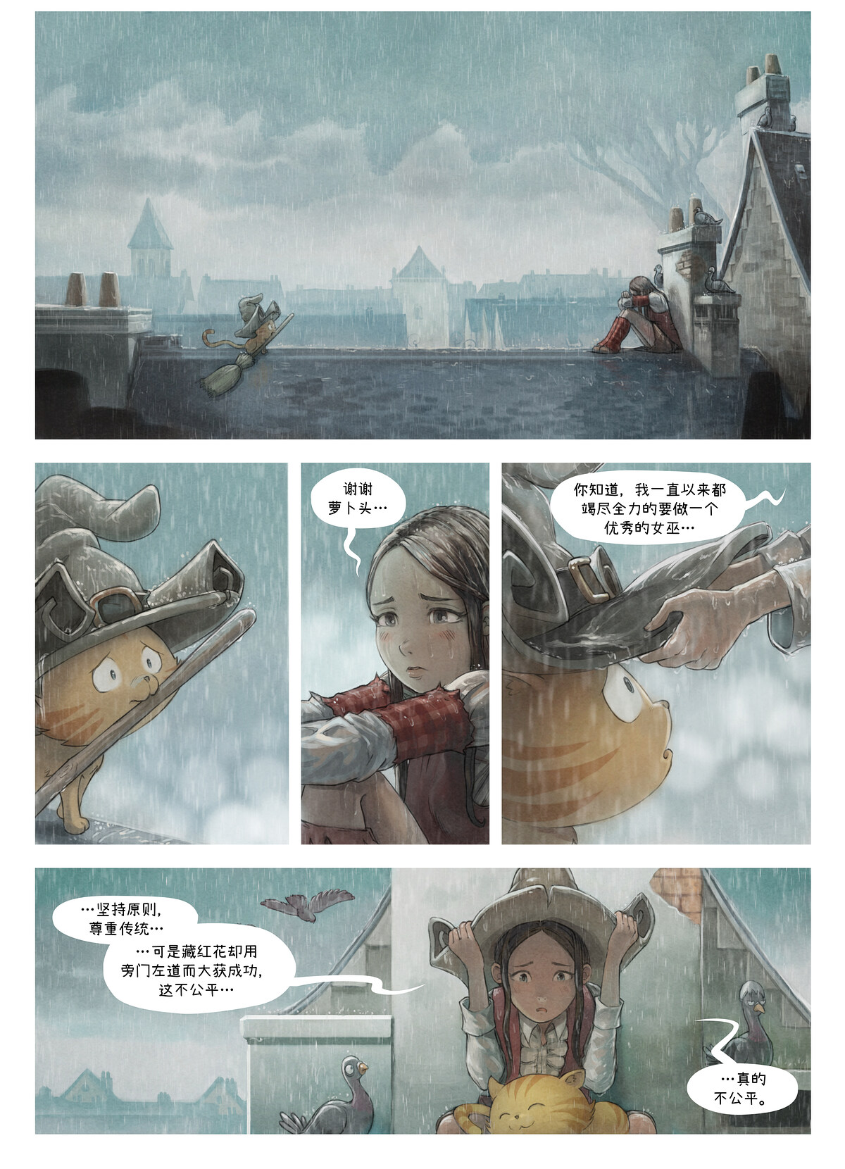 A webcomic page of Pepper&Carrot, 漫画全集 23 [cn], 页面 2