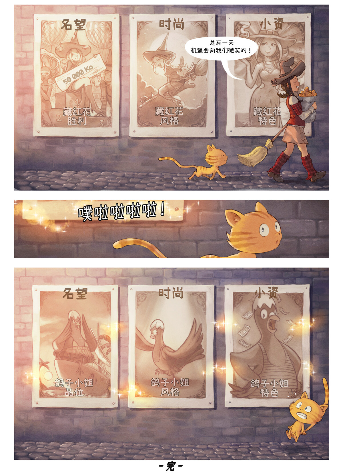 A webcomic page of Pepper&Carrot, 漫画全集 23 [cn], 页面 7