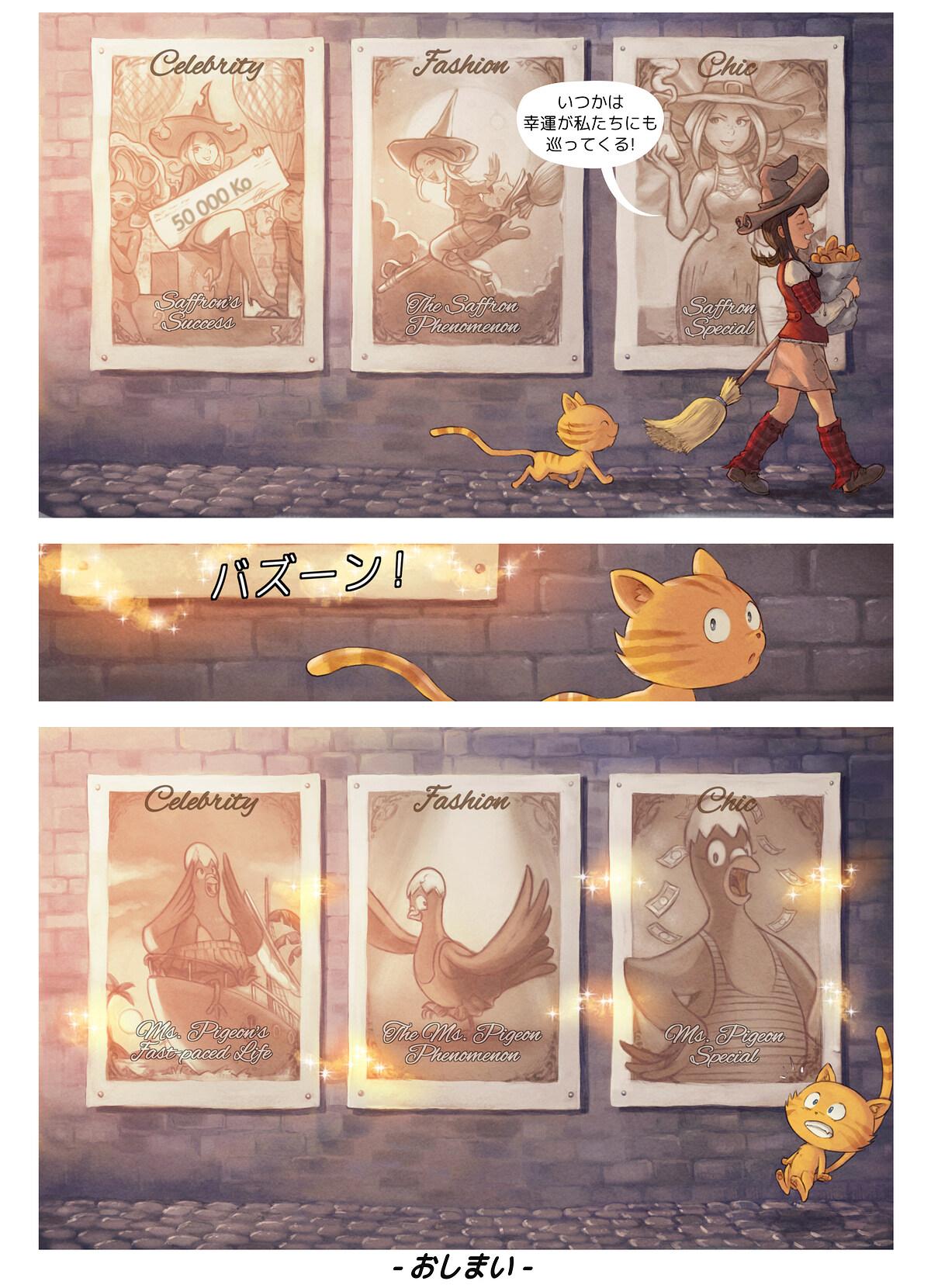 A webcomic page of Pepper&Carrot, のエピソード 23 [ja], ページ 7