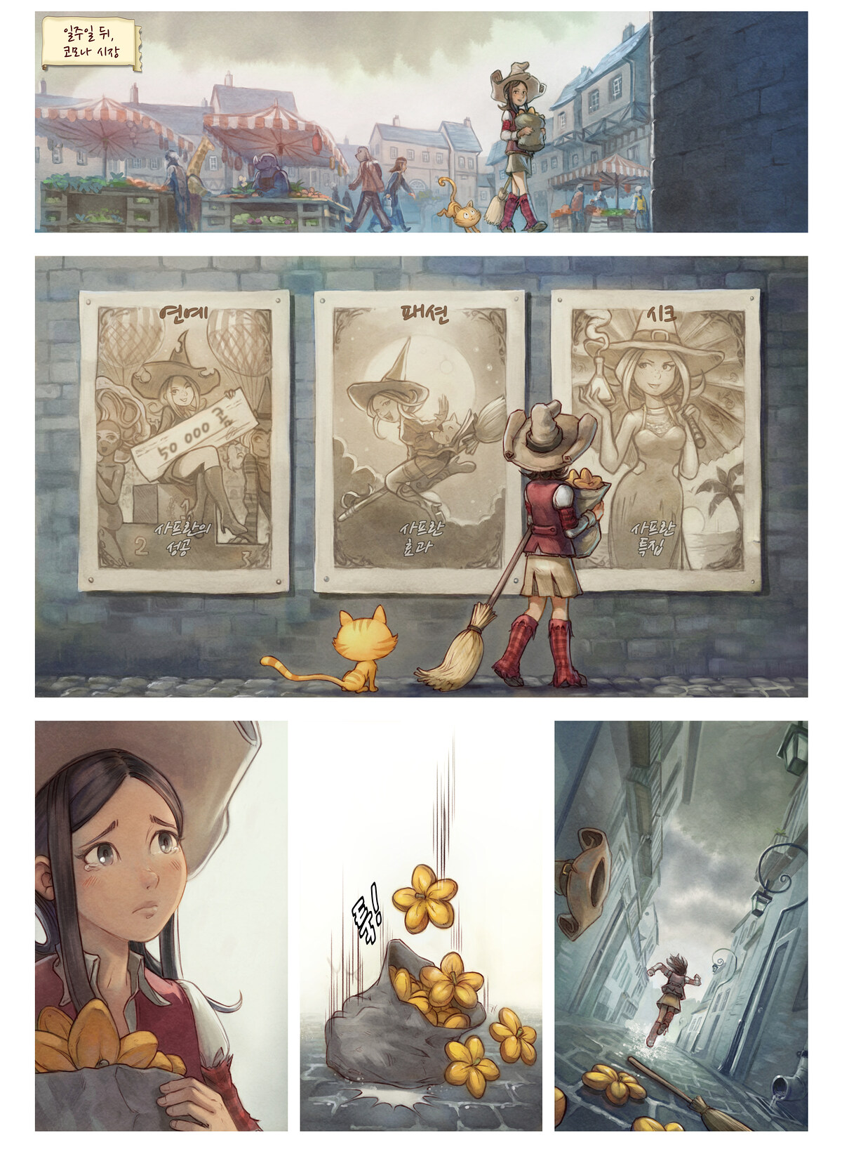 A webcomic page of Pepper&Carrot, 에피소드 23 [kr], 페이지 1