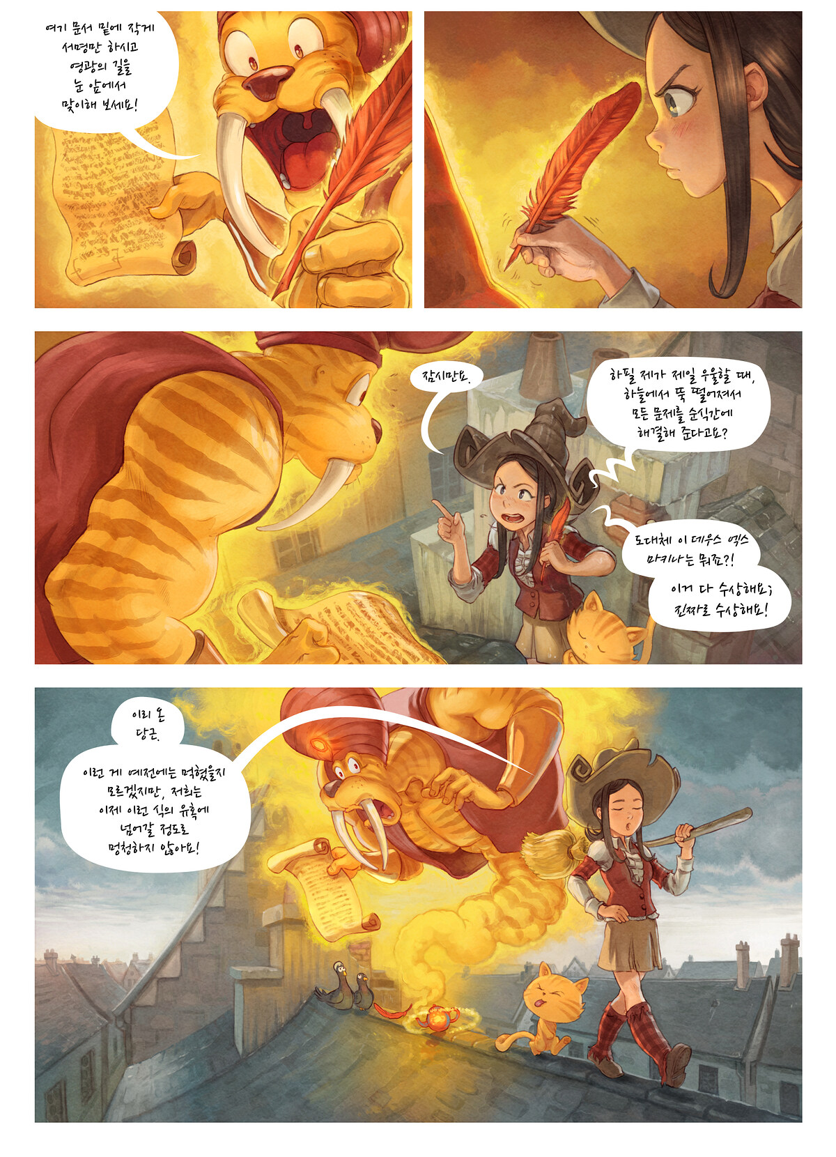 A webcomic page of Pepper&Carrot, 에피소드 23 [kr], 페이지 5