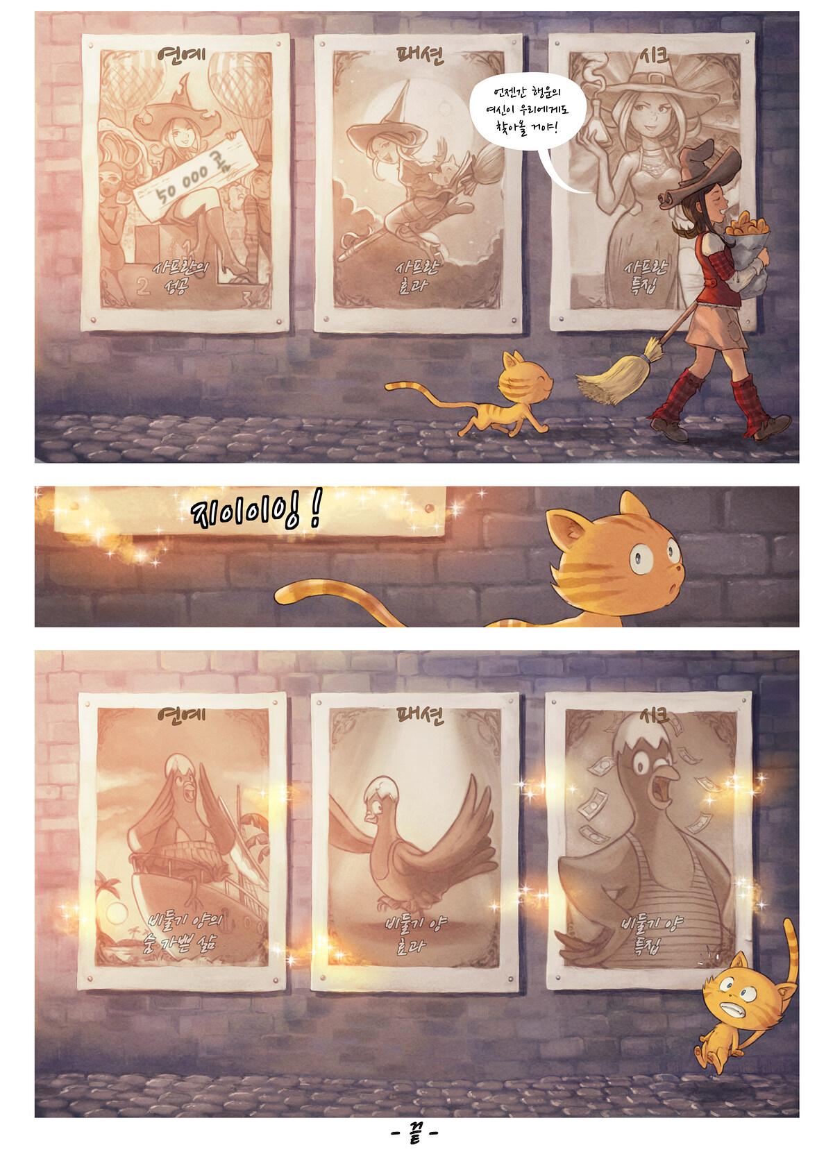 A webcomic page of Pepper&Carrot, 에피소드 23 [kr], 페이지 7