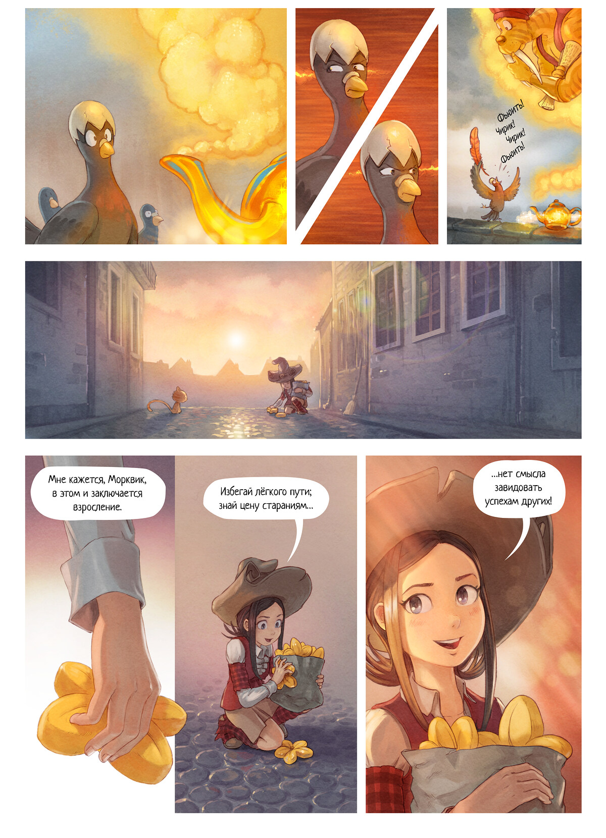 A webcomic page of Pepper&Carrot, эпизод 23 [ru], стр. 6