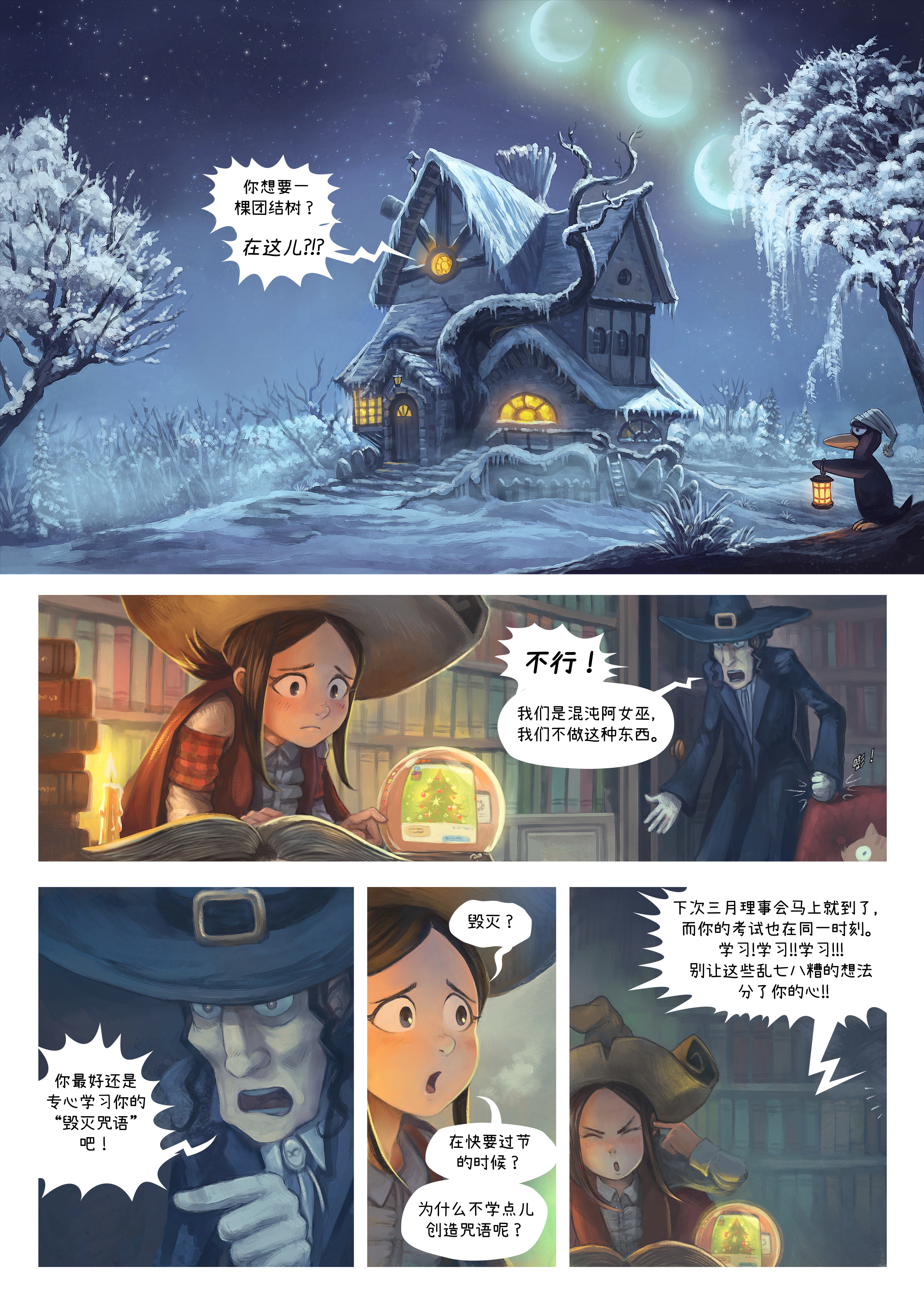 A webcomic page of Pepper&Carrot, 漫画全集 24 [cn], 页面 1