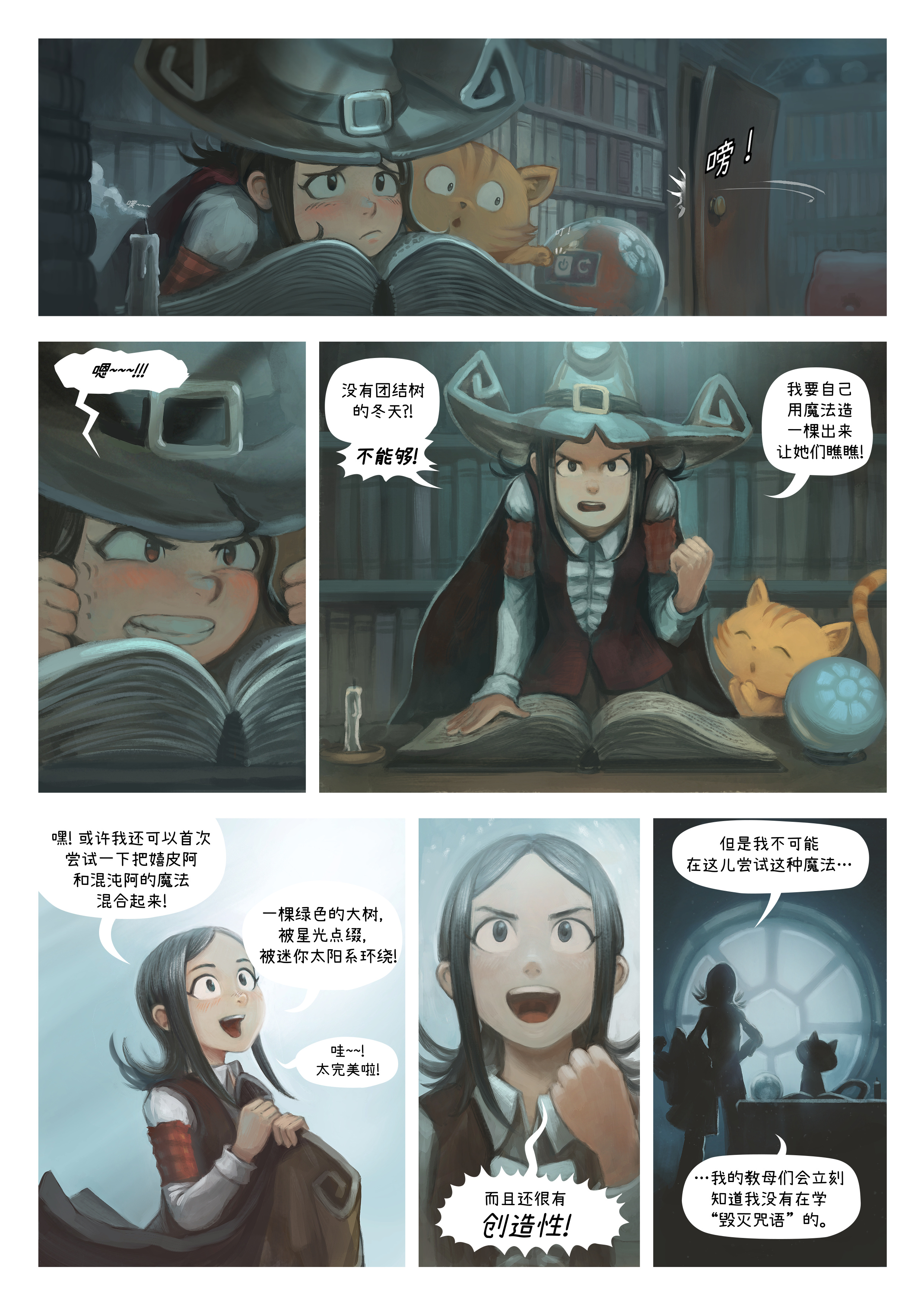 A webcomic page of Pepper&Carrot, 漫画全集 24 [cn], 页面 2