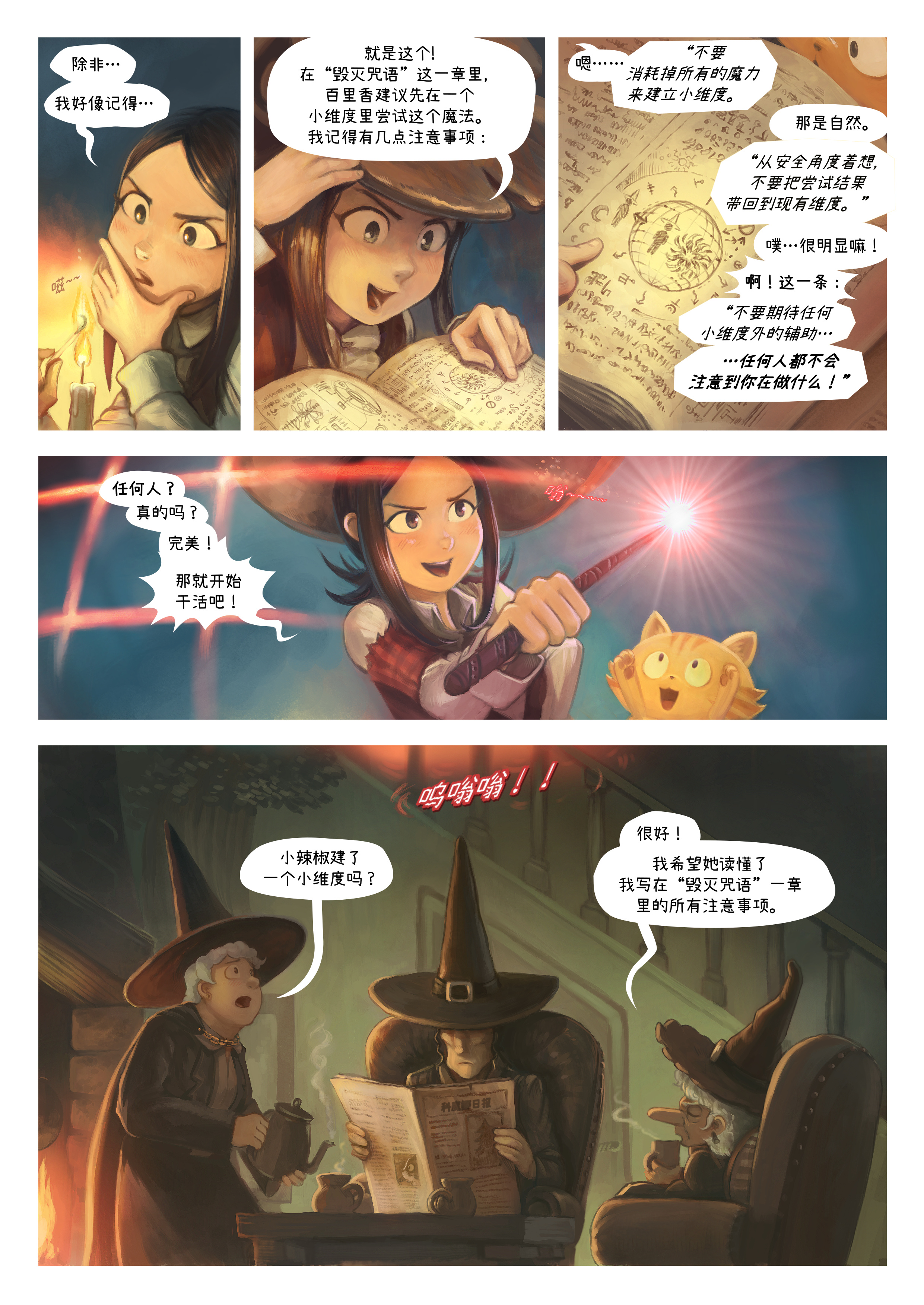 A webcomic page of Pepper&Carrot, 漫画全集 24 [cn], 页面 3