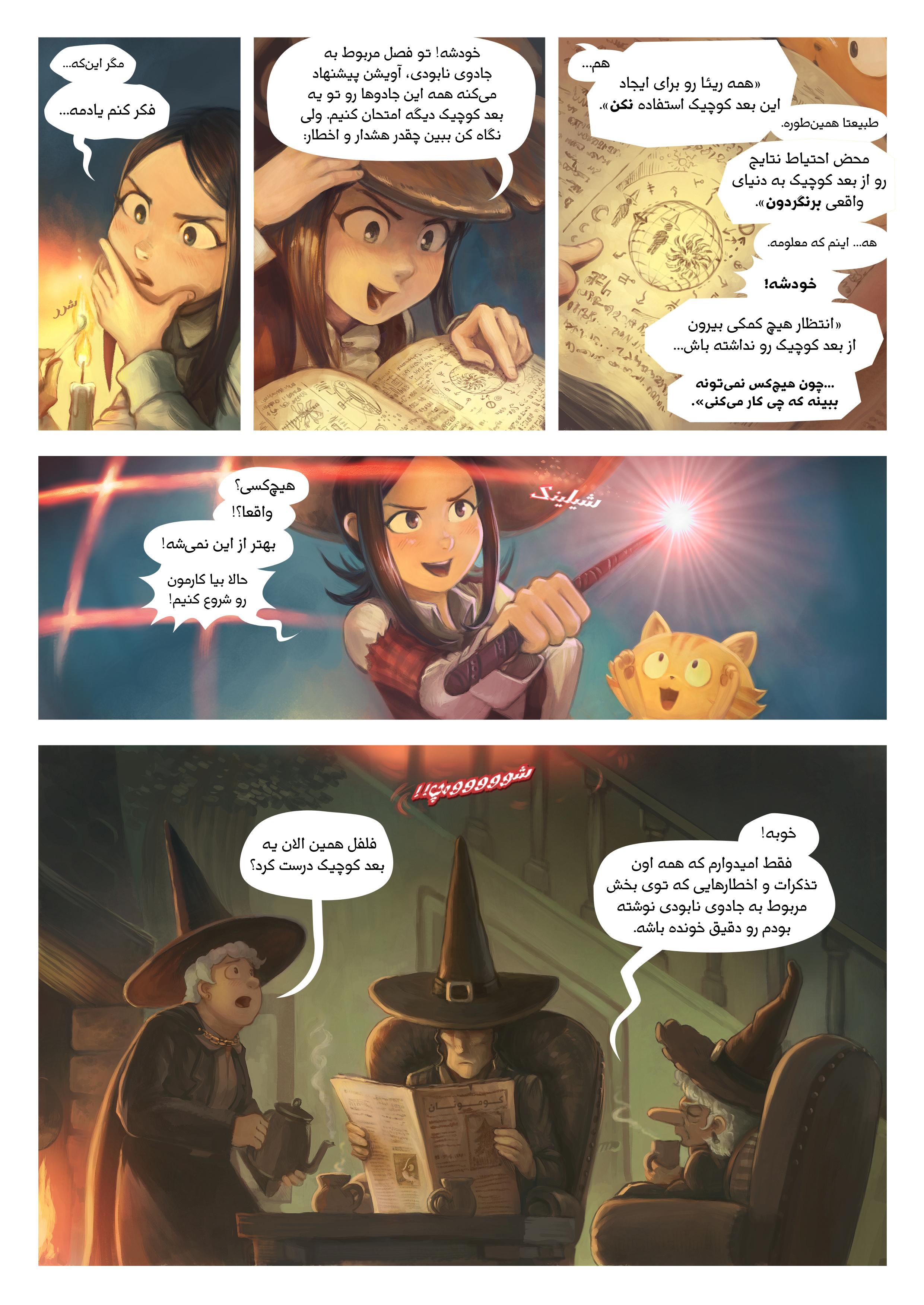 قسمت بیست و چهارم: درخت وحدت, Page 3