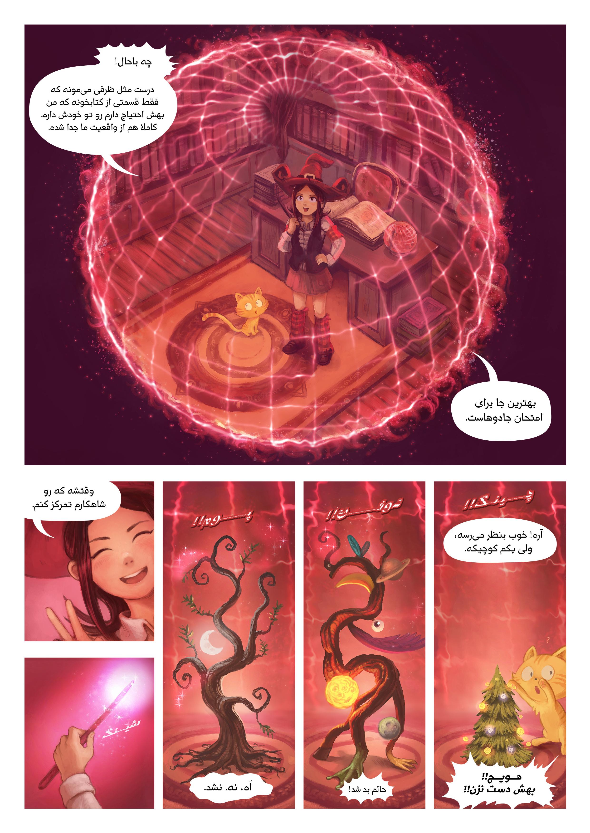 قسمت بیست و چهارم: درخت وحدت, Page 4