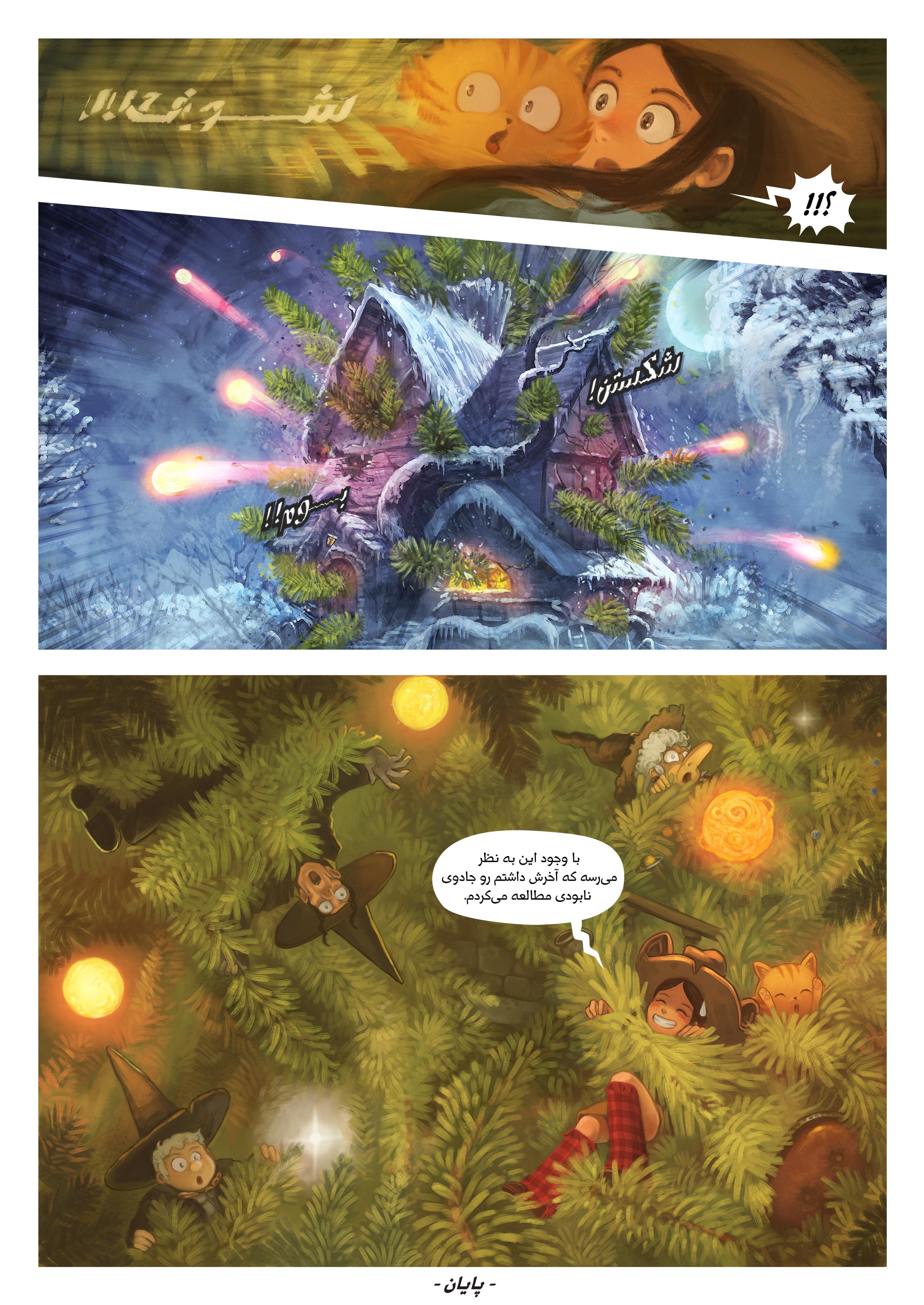 قسمت بیست و چهارم: درخت وحدت, Page 7
