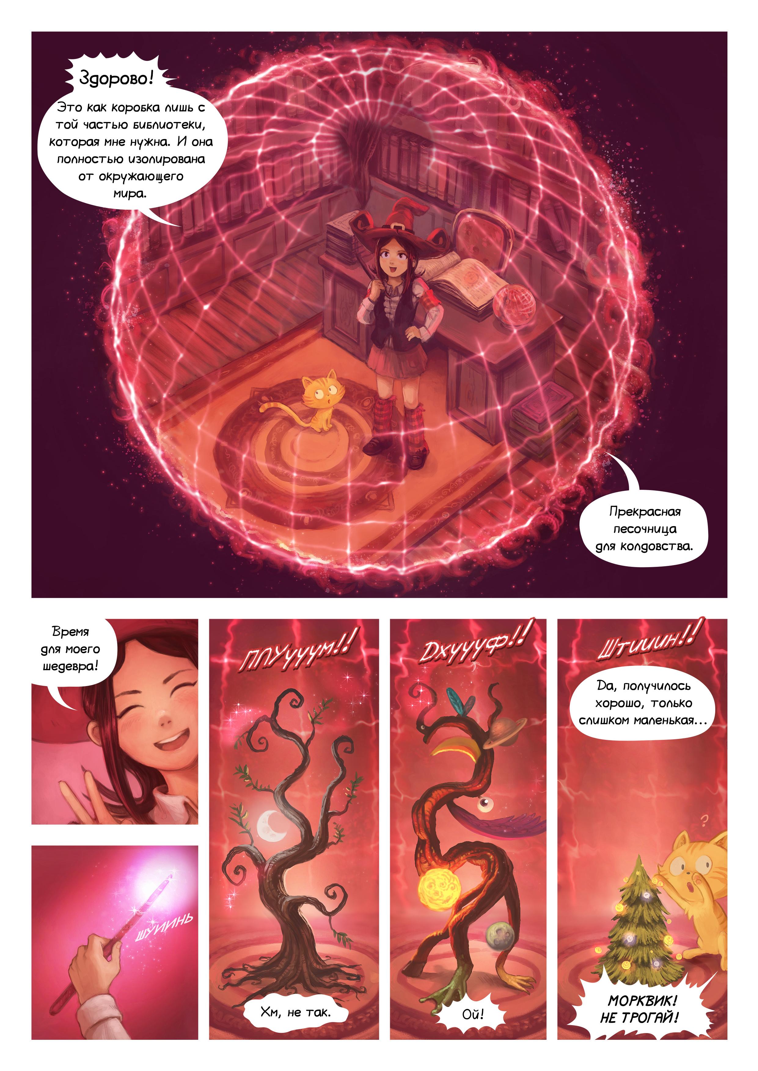 Эпизод 24: Дерево Единства, Page 4