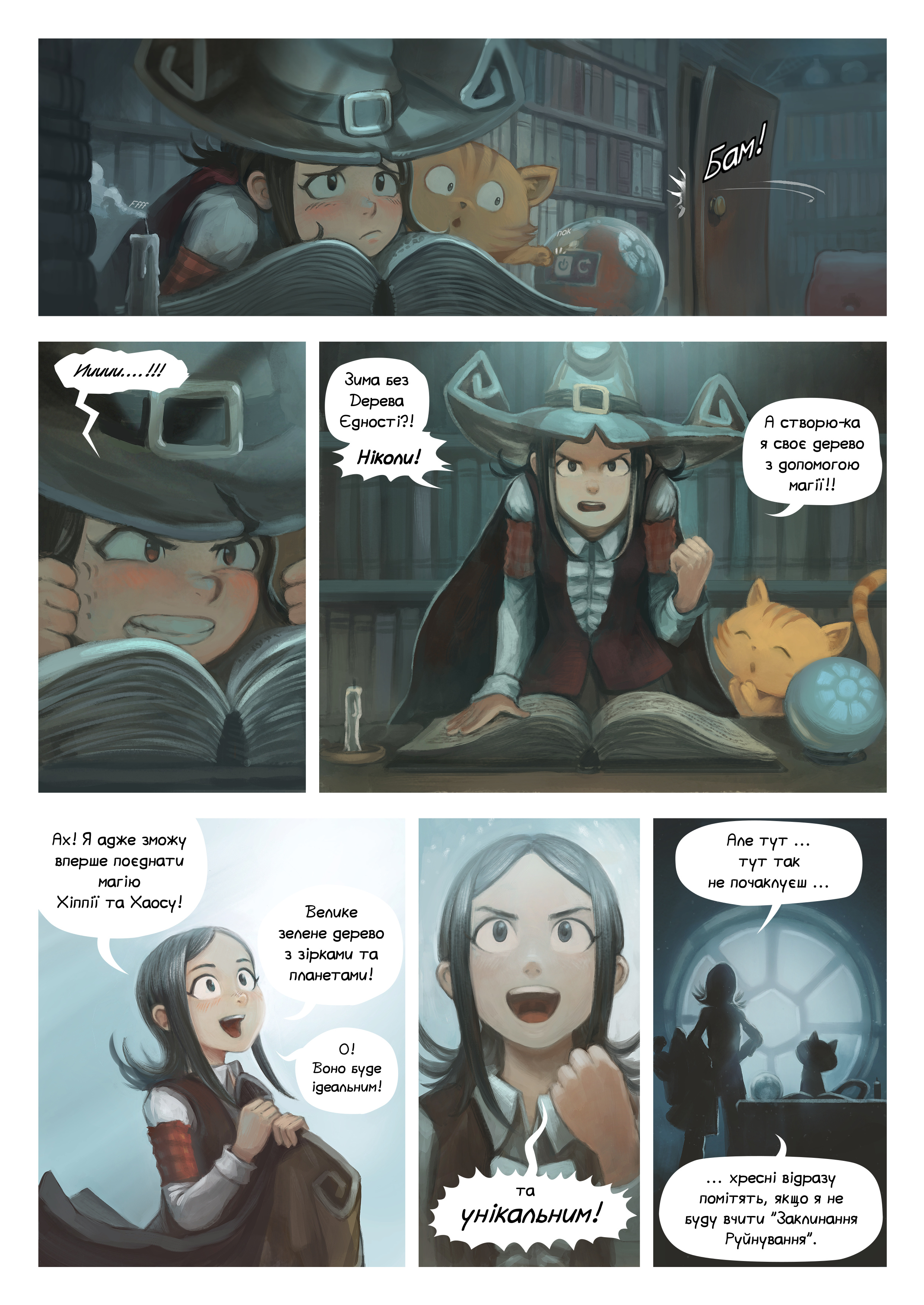 A webcomic page of Pepper&Carrot, епізод 24 [uk], стор. 2