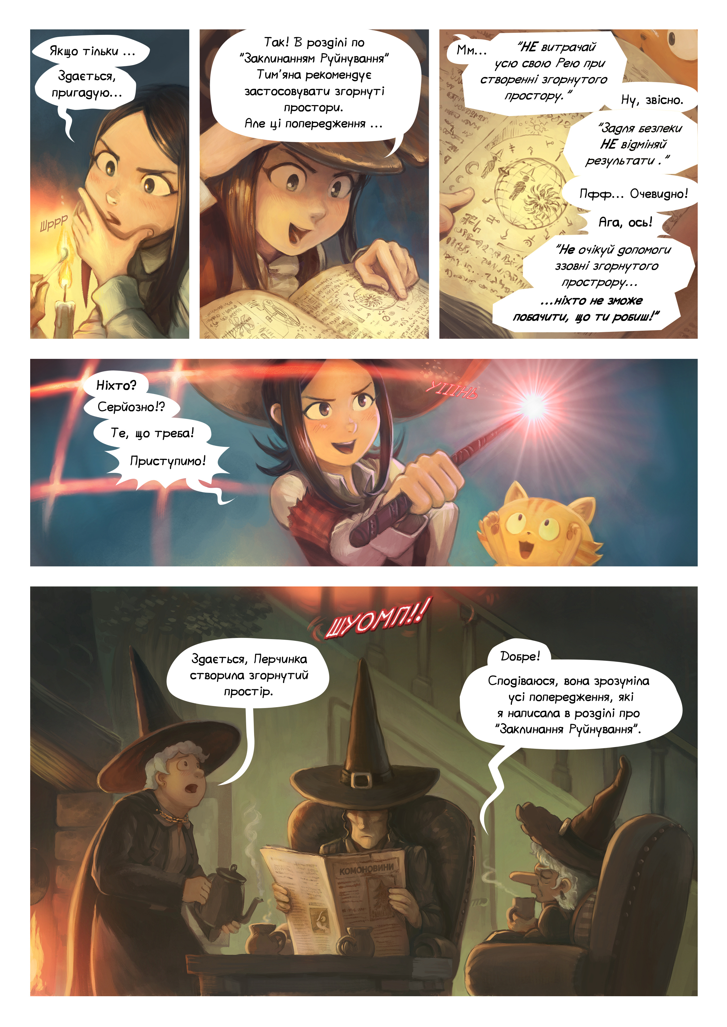 A webcomic page of Pepper&Carrot, епізод 24 [uk], стор. 3