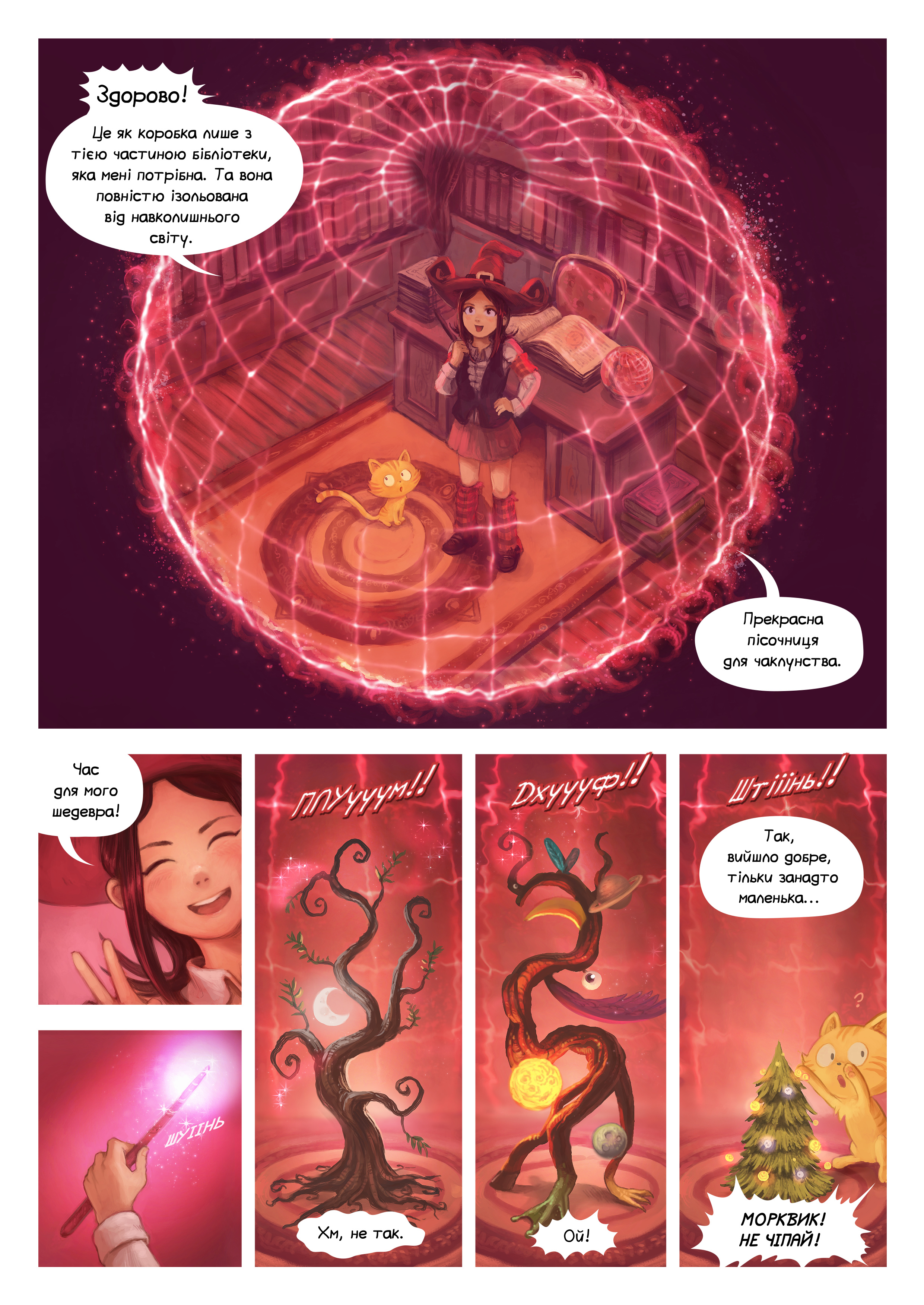 A webcomic page of Pepper&Carrot, епізод 24 [uk], стор. 4