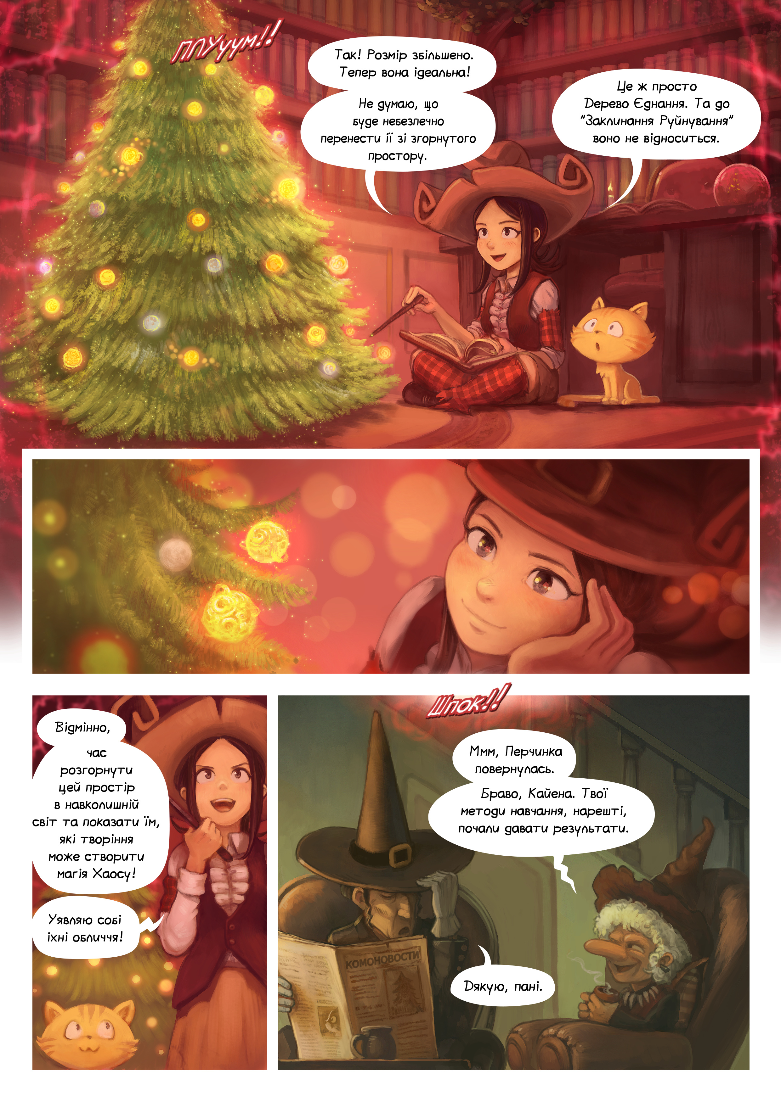 A webcomic page of Pepper&Carrot, епізод 24 [uk], стор. 5