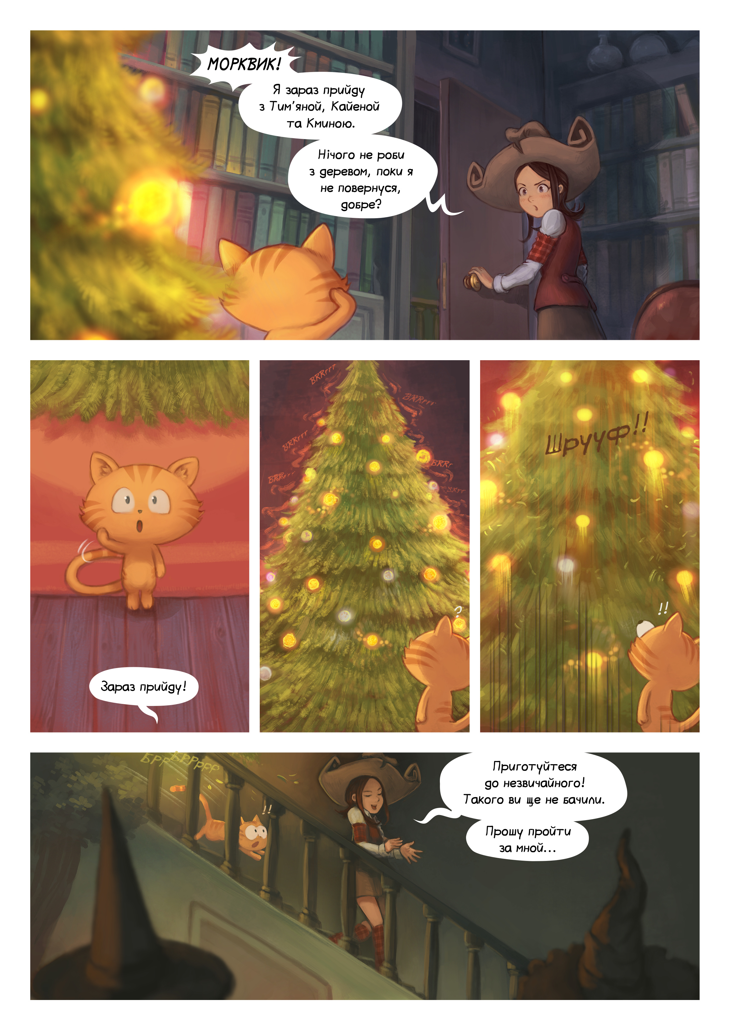 A webcomic page of Pepper&Carrot, епізод 24 [uk], стор. 6