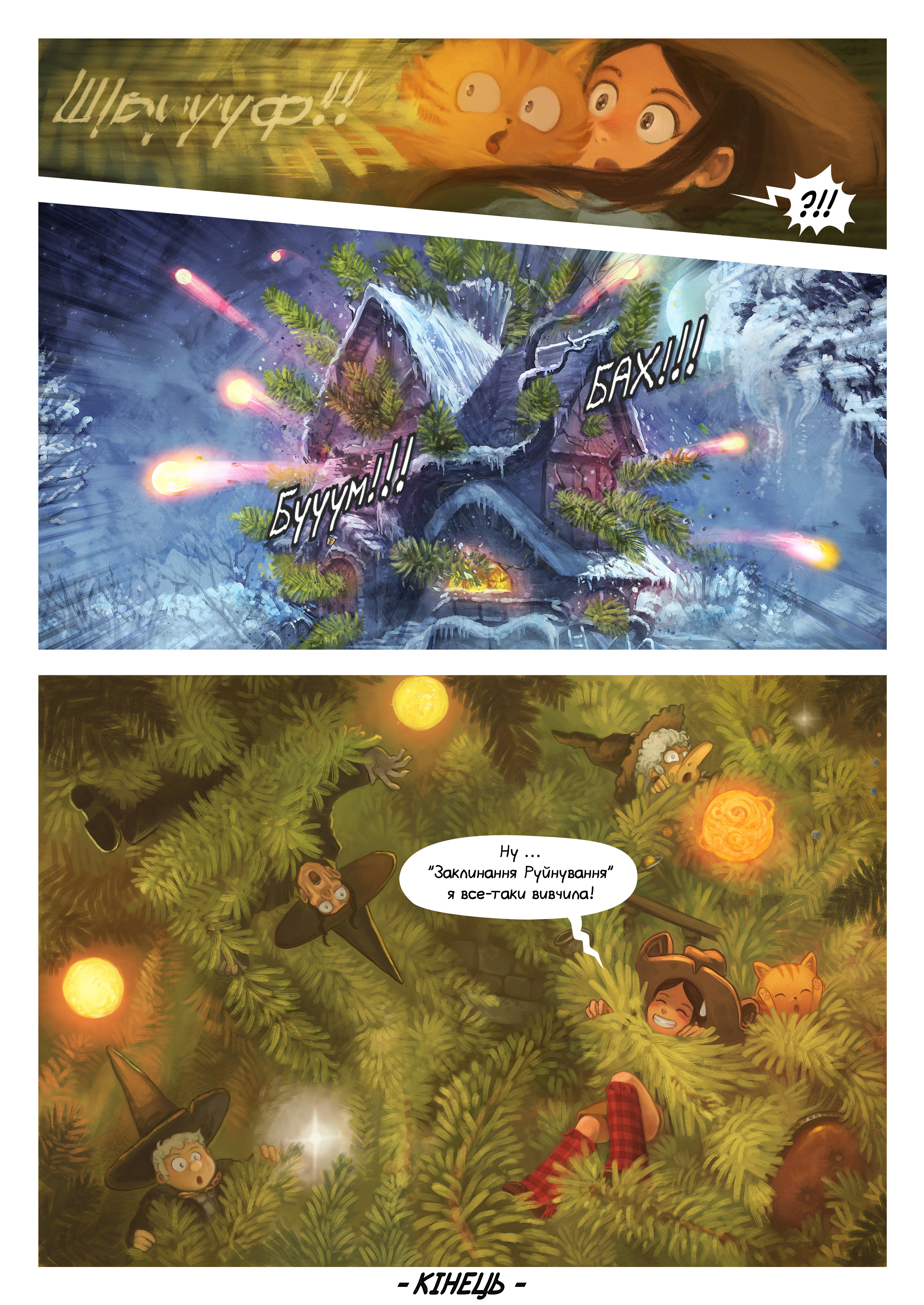 A webcomic page of Pepper&Carrot, епізод 24 [uk], стор. 7