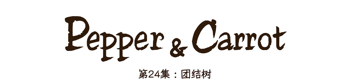A webcomic page of Pepper&Carrot, 漫画全集 24 [cn], 页面 0