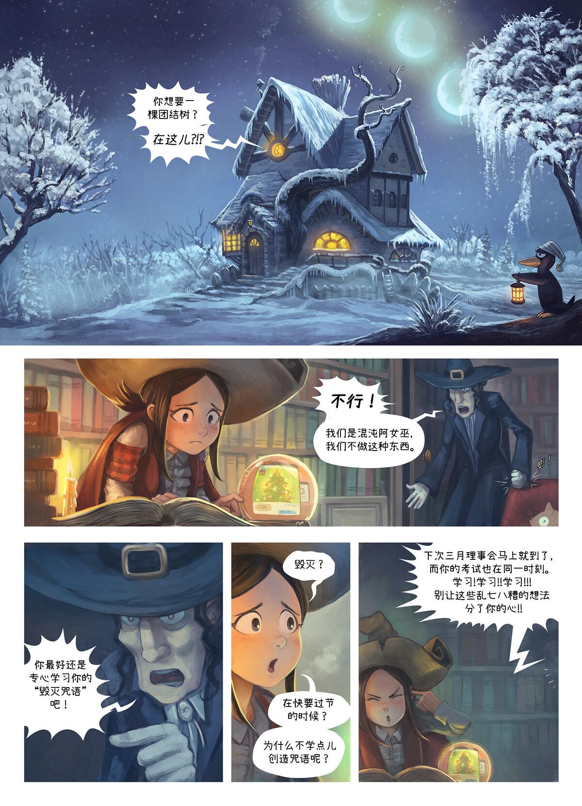 第24集:团结树, Page 1