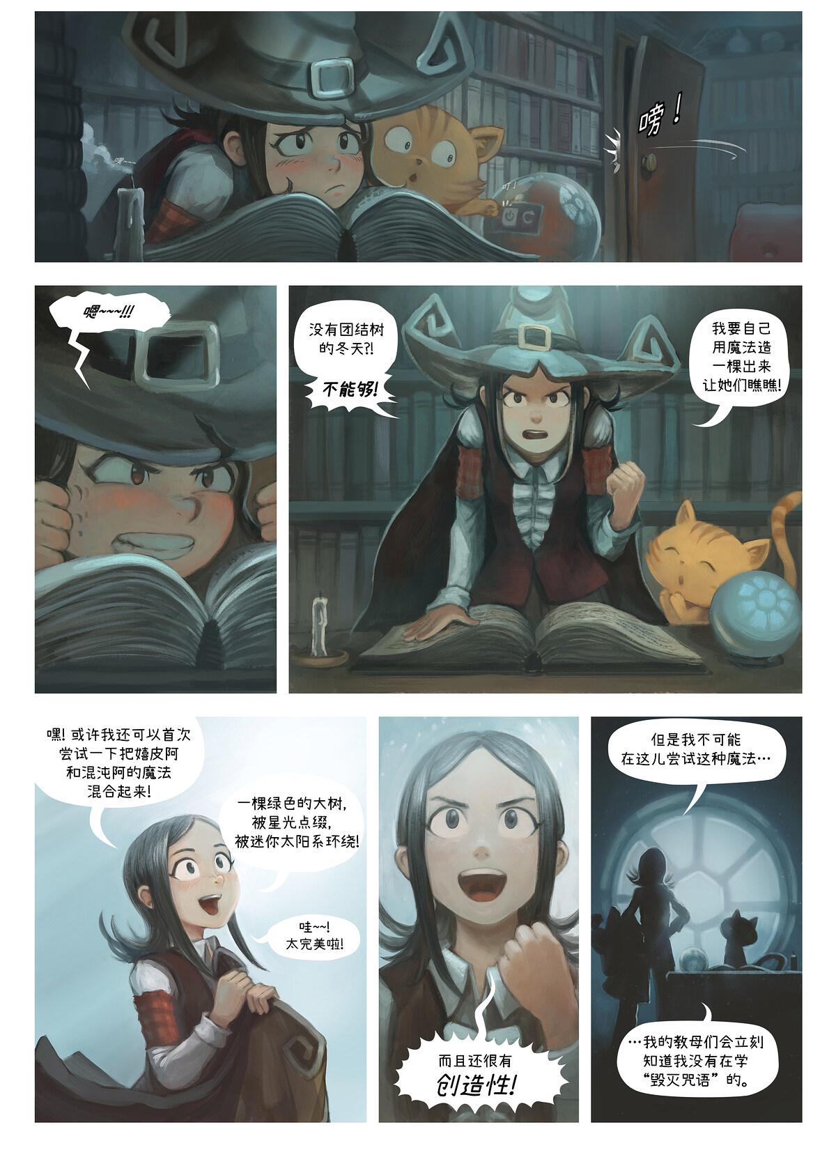 第24集:团结树, Page 2