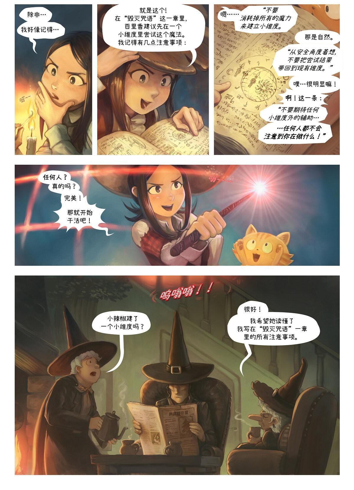 第24集:团结树, Page 3