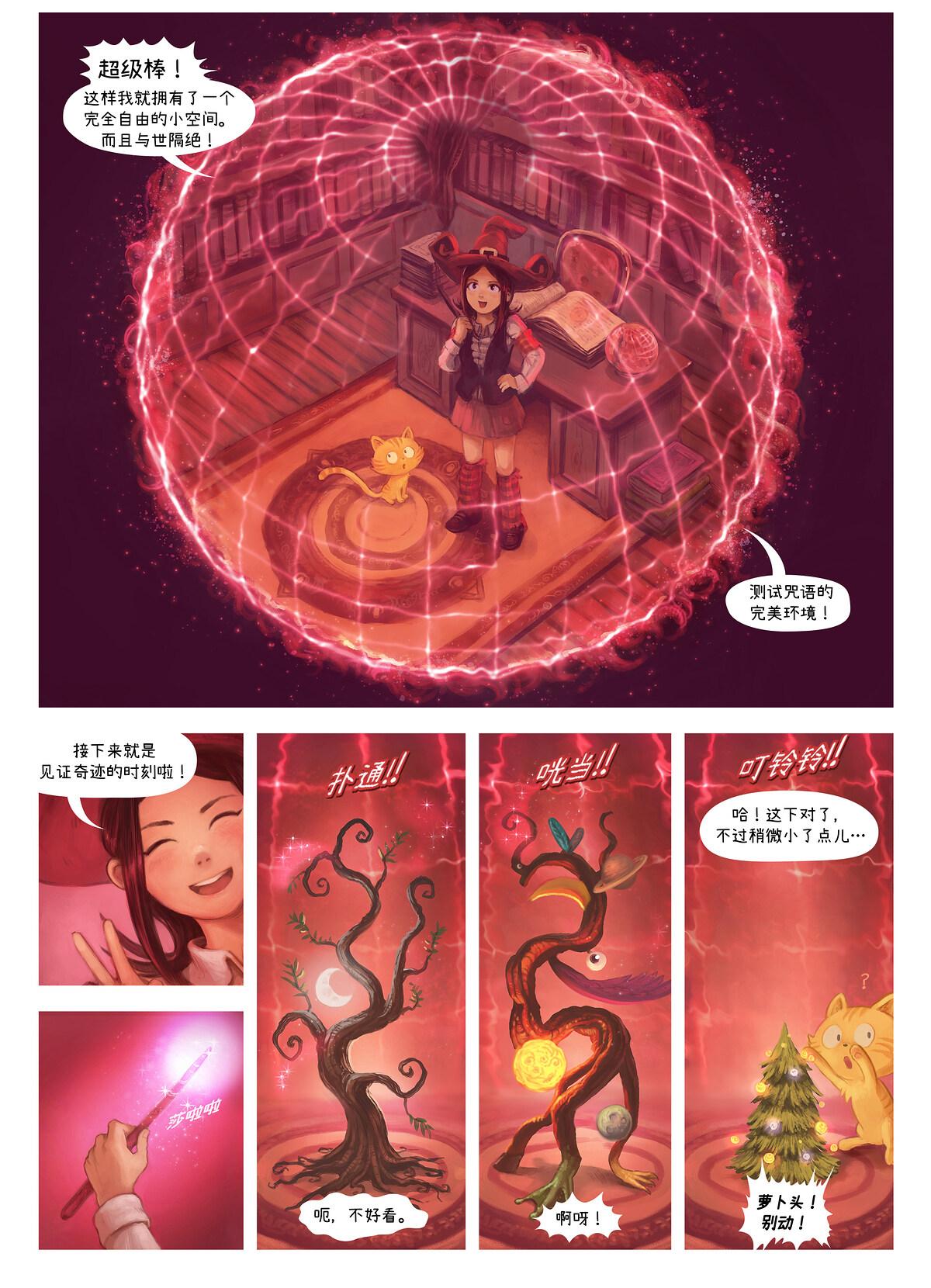 第24集:团结树, Page 4