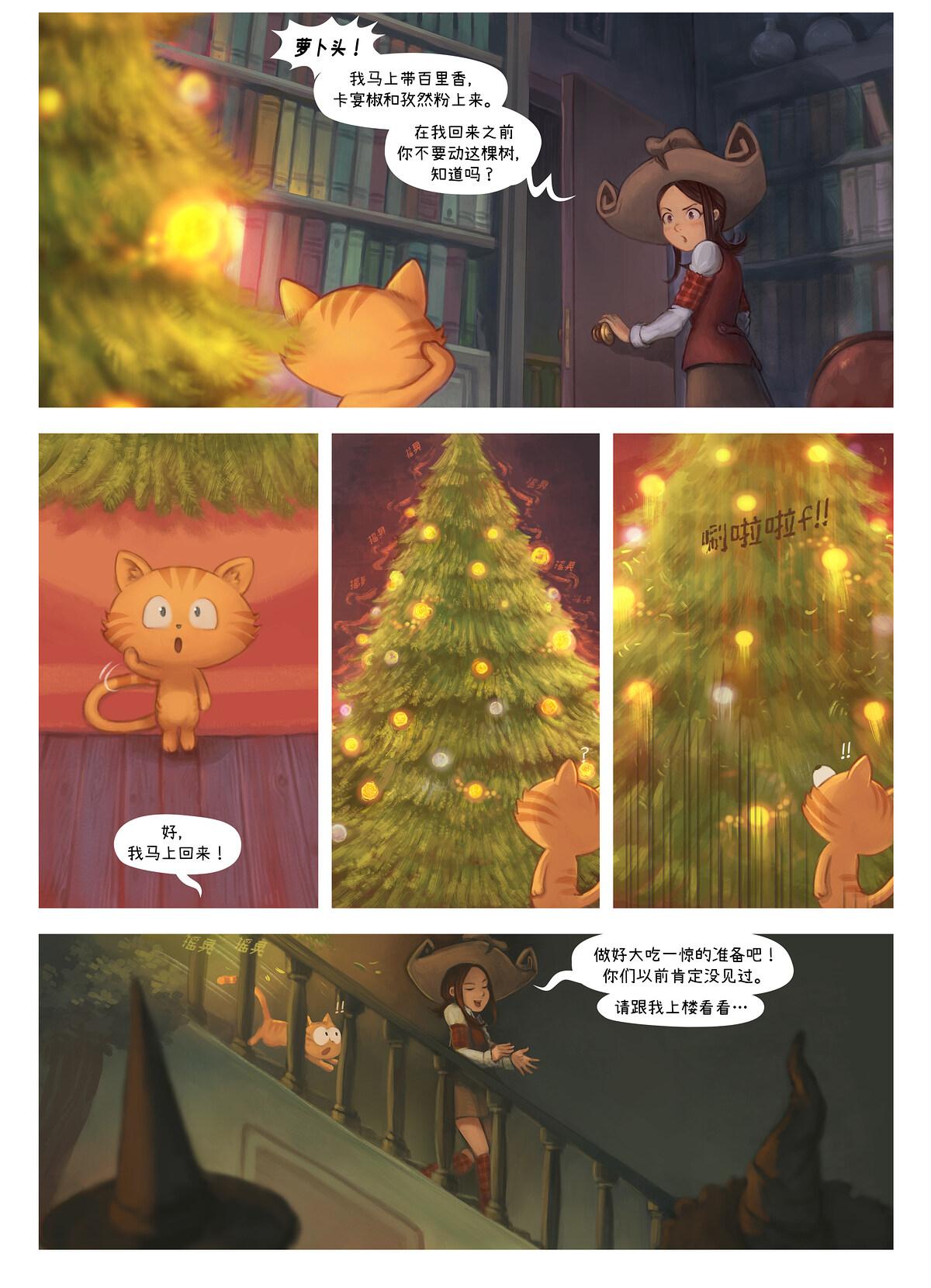 第24集:团结树, Page 6