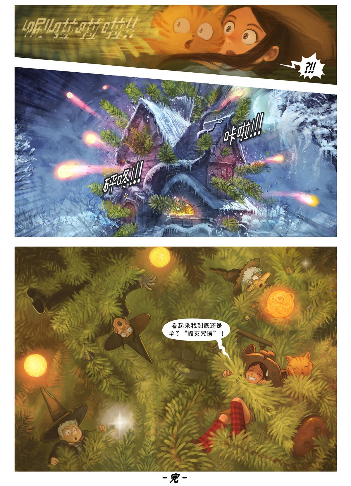 第24集:团结树, Page 7