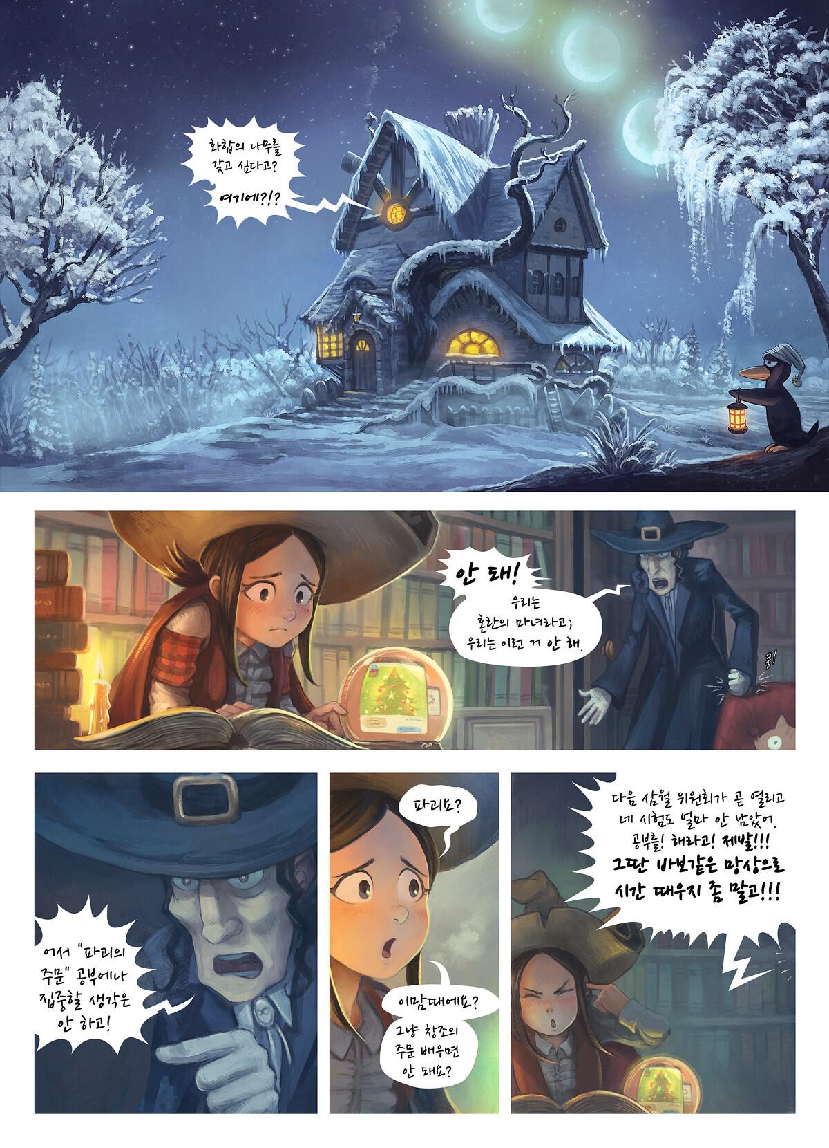 A webcomic page of Pepper&Carrot, 에피소드 24 [kr], 페이지 1