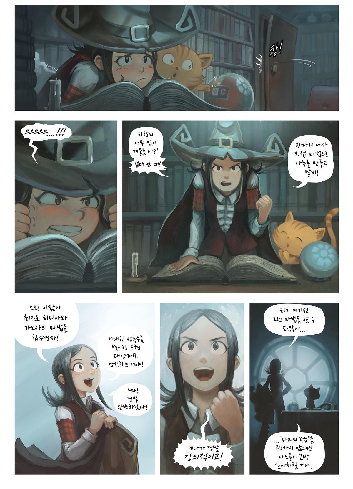 A webcomic page of Pepper&Carrot, 에피소드 24 [kr], 페이지 2