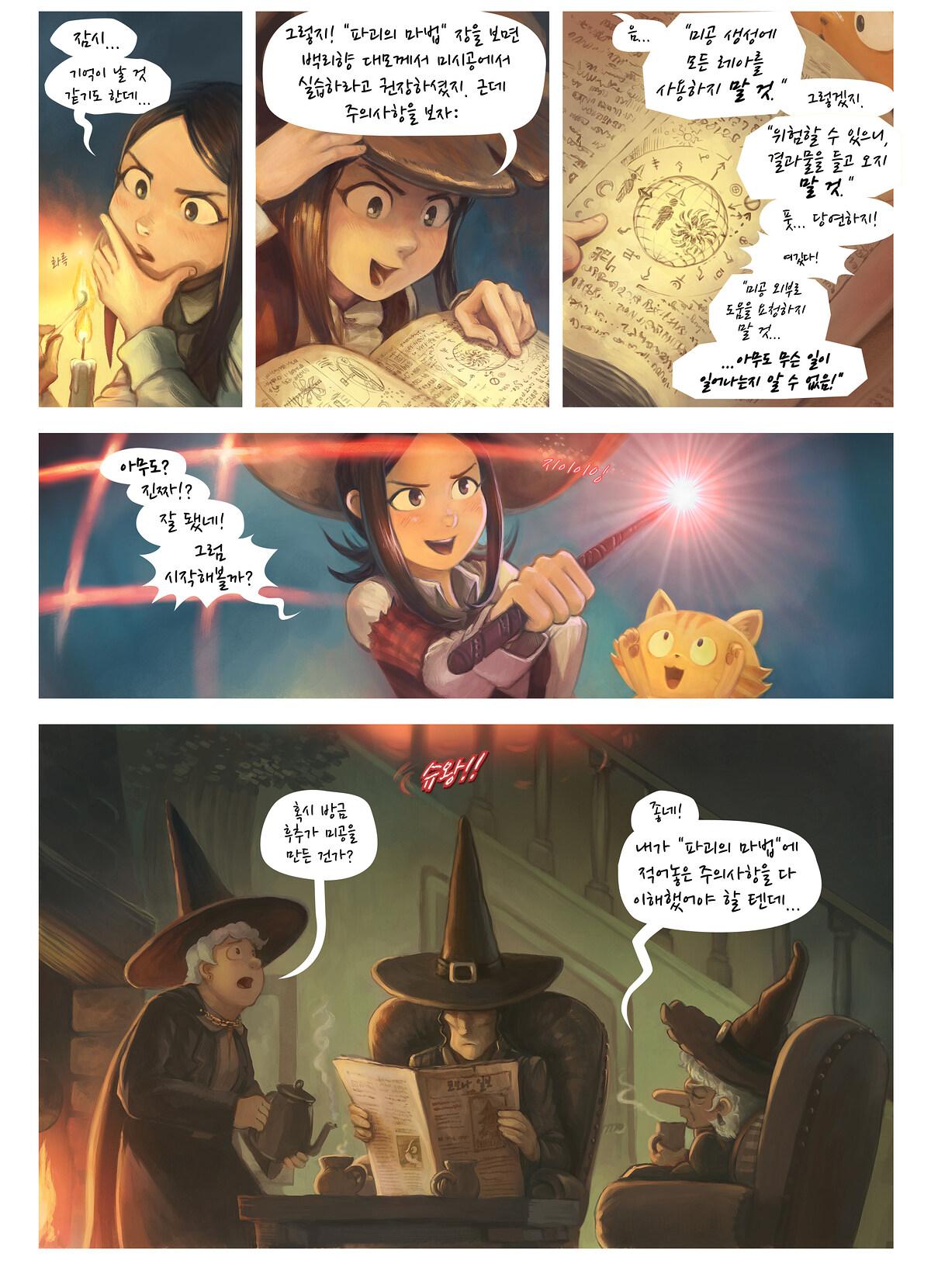 A webcomic page of Pepper&Carrot, 에피소드 24 [kr], 페이지 3