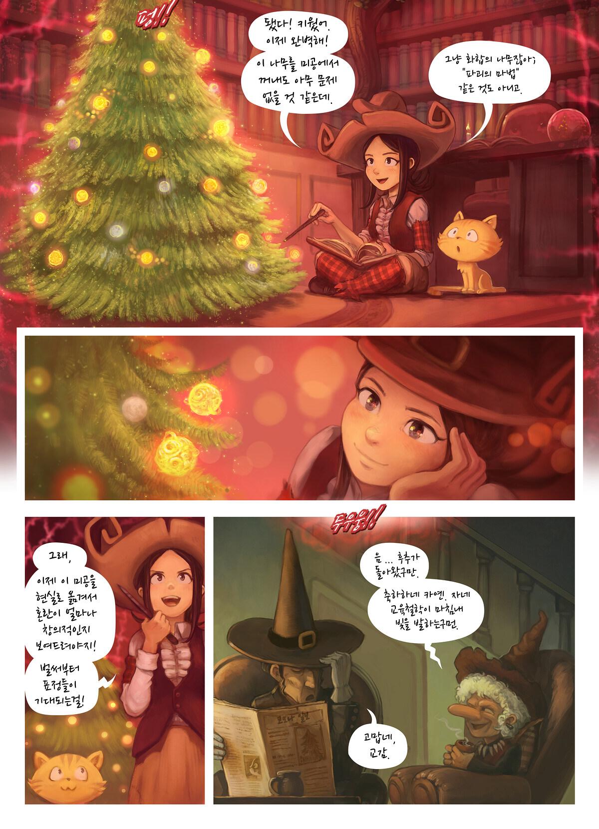 A webcomic page of Pepper&Carrot, 에피소드 24 [kr], 페이지 5