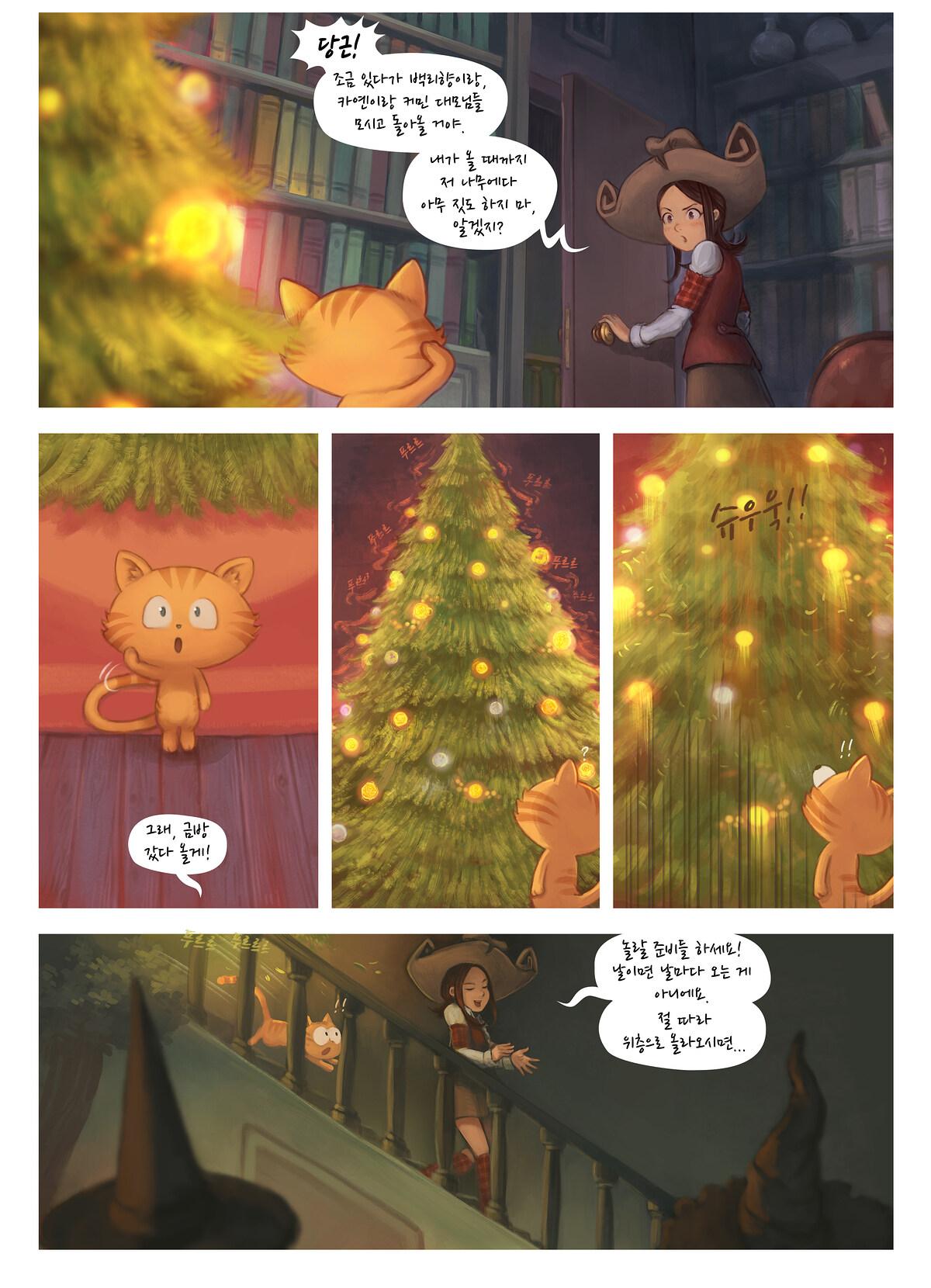 A webcomic page of Pepper&Carrot, 에피소드 24 [kr], 페이지 6