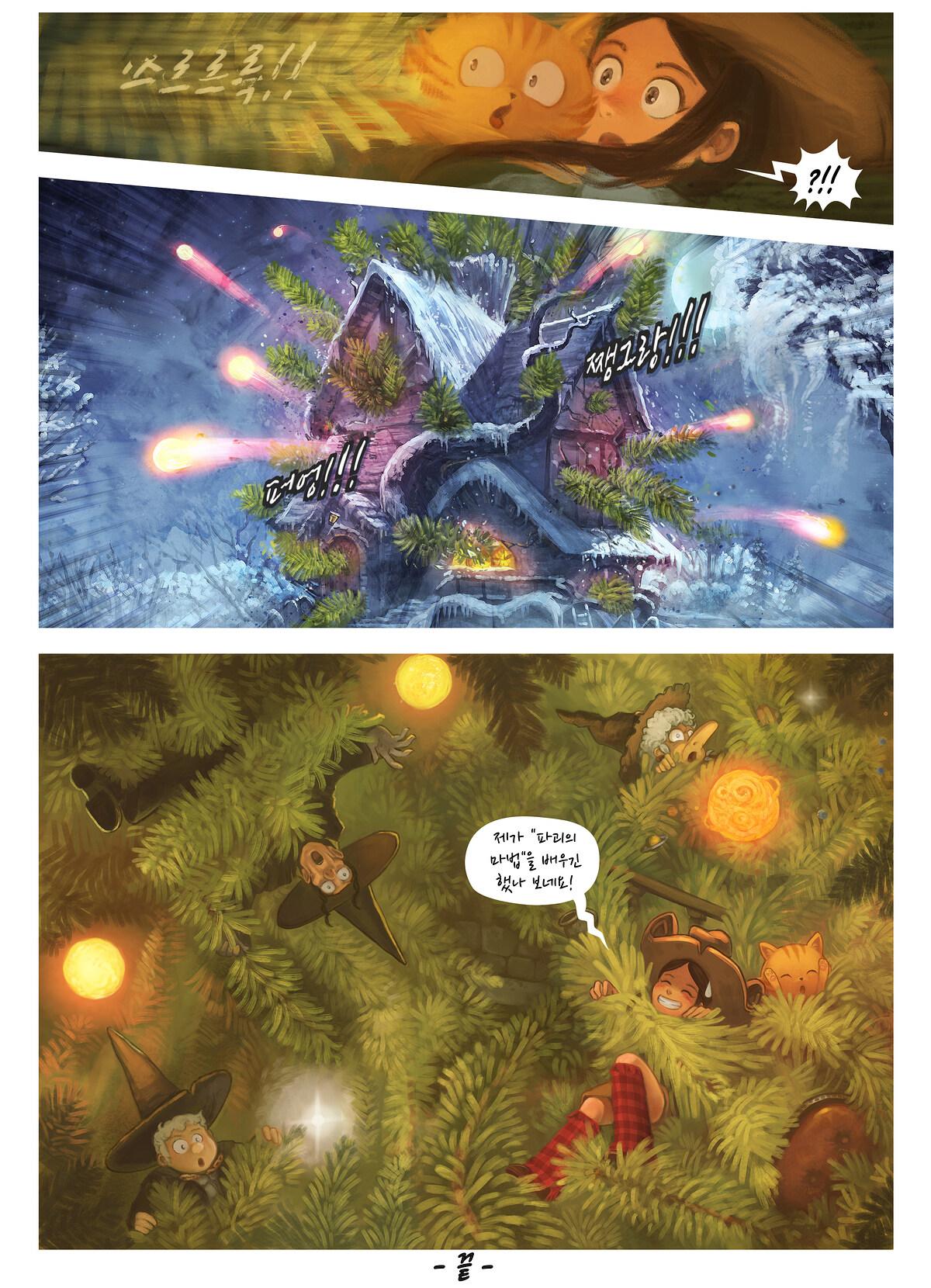 A webcomic page of Pepper&Carrot, 에피소드 24 [kr], 페이지 7