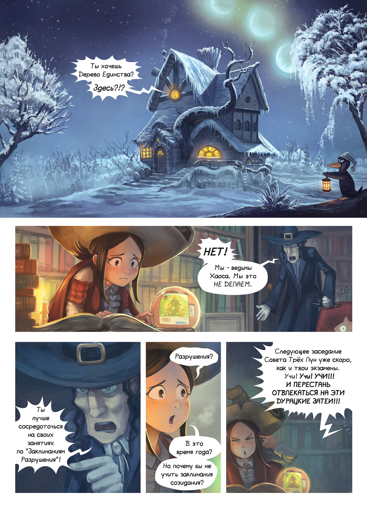 A webcomic page of Pepper&Carrot, эпизод 24 [ru], стр. 1
