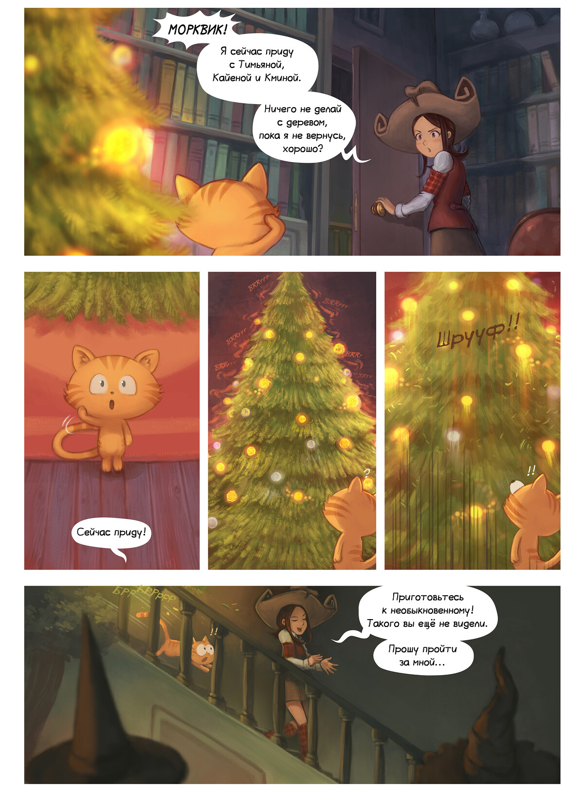 A webcomic page of Pepper&Carrot, эпизод 24 [ru], стр. 6