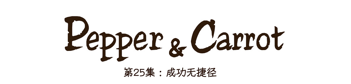 A webcomic page of Pepper&Carrot, 漫画全集 25 [cn], 页面 0
