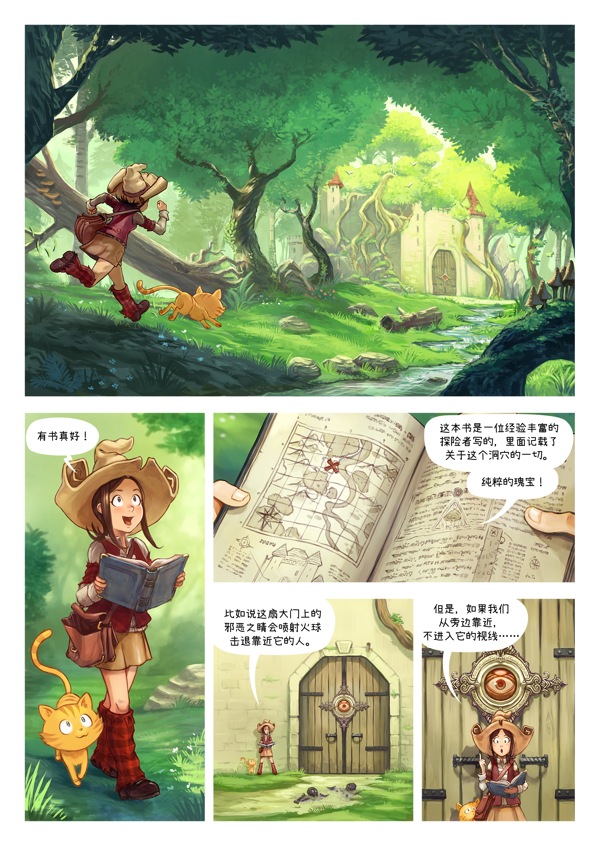 A webcomic page of Pepper&Carrot, 漫画全集 26 [cn], 页面 1