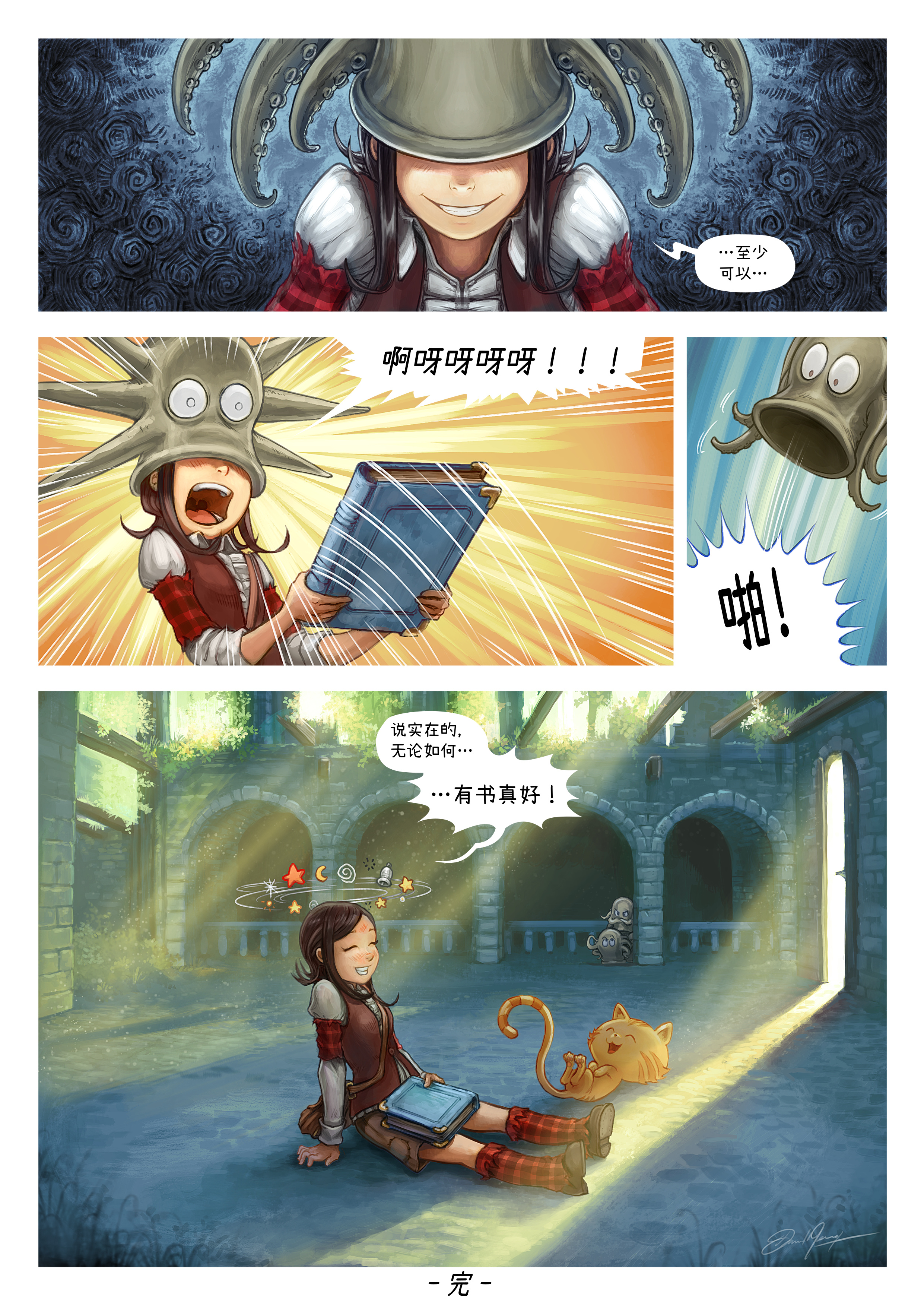 A webcomic page of Pepper&Carrot, 漫画全集 26 [cn], 页面 6