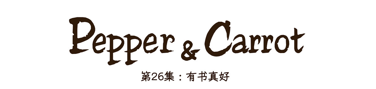 A webcomic page of Pepper&Carrot, 漫画全集 26 [cn], 页面 0