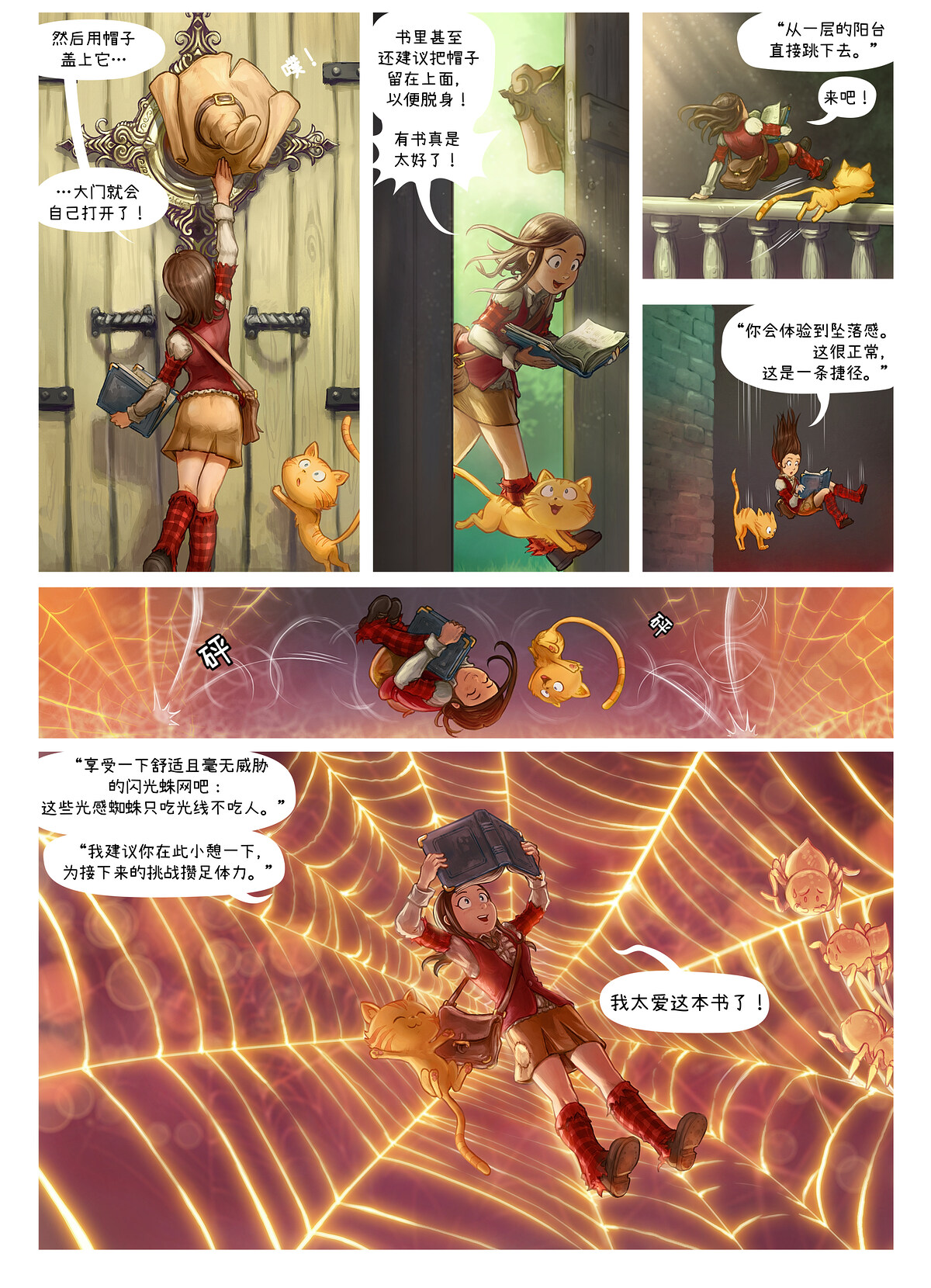 A webcomic page of Pepper&Carrot, 漫画全集 26 [cn], 页面 2