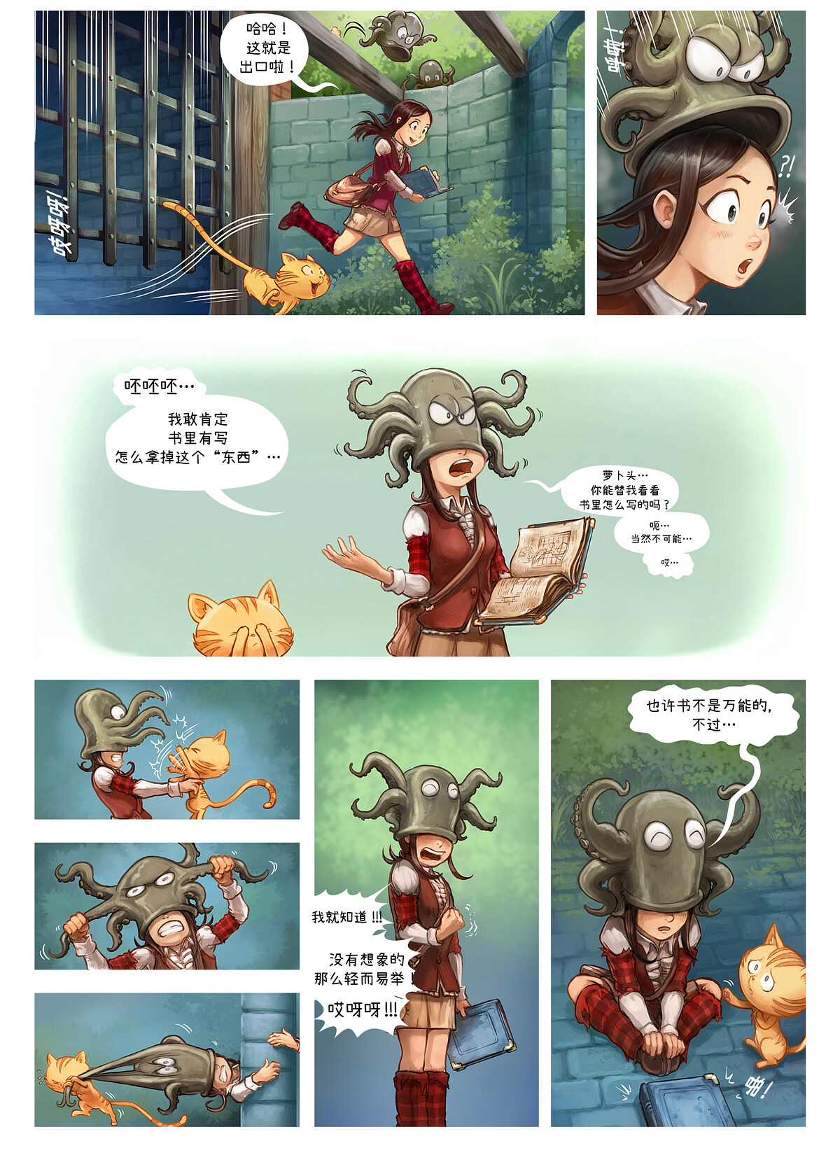 A webcomic page of Pepper&Carrot, 漫画全集 26 [cn], 页面 5