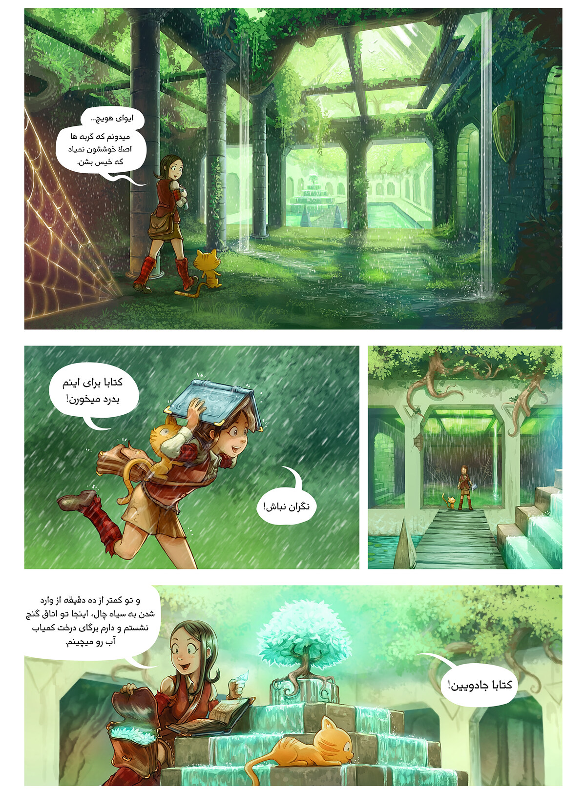 A webcomic page of Pepper&Carrot, episode 26 [fa], page 3