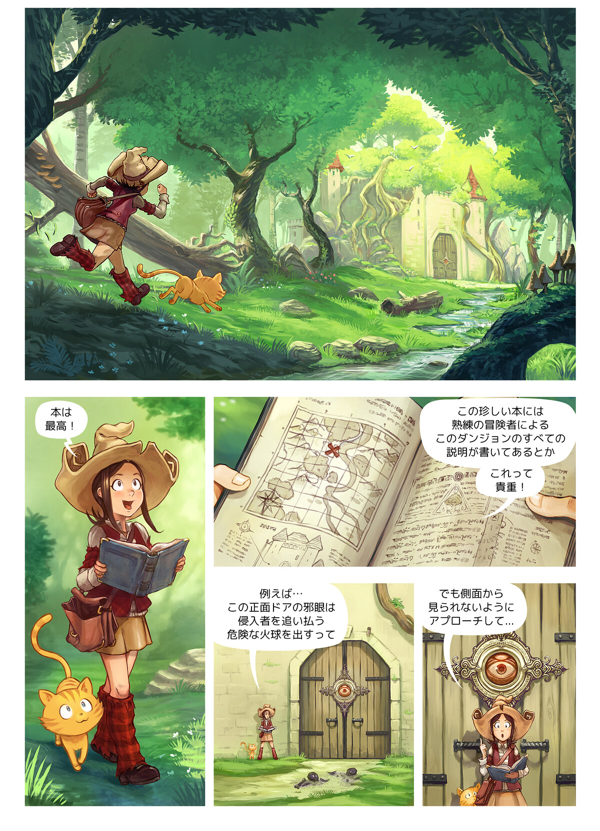 A webcomic page of Pepper&Carrot, のエピソード 26 [ja], ページ 1