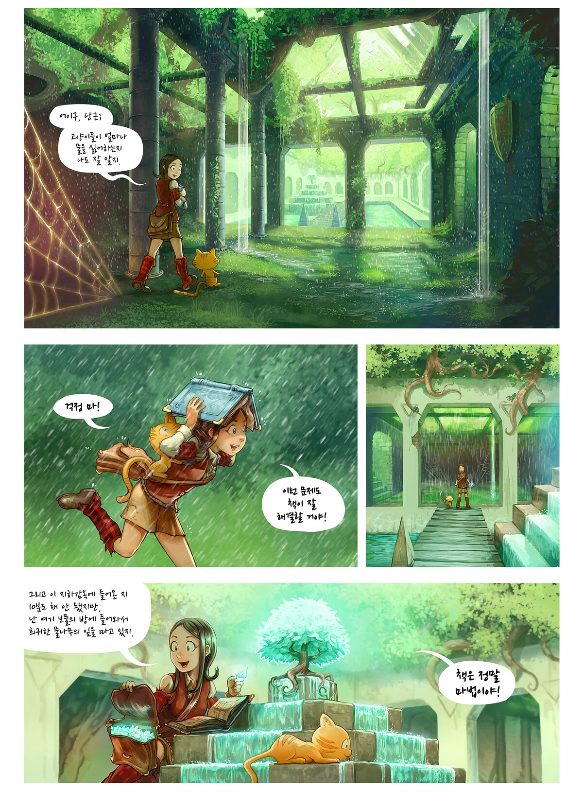 A webcomic page of Pepper&Carrot, 에피소드 26 [kr], 페이지 3