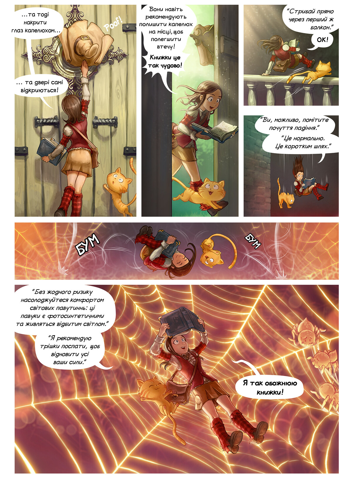 A webcomic page of Pepper&Carrot, епізод 26 [uk], стор. 2