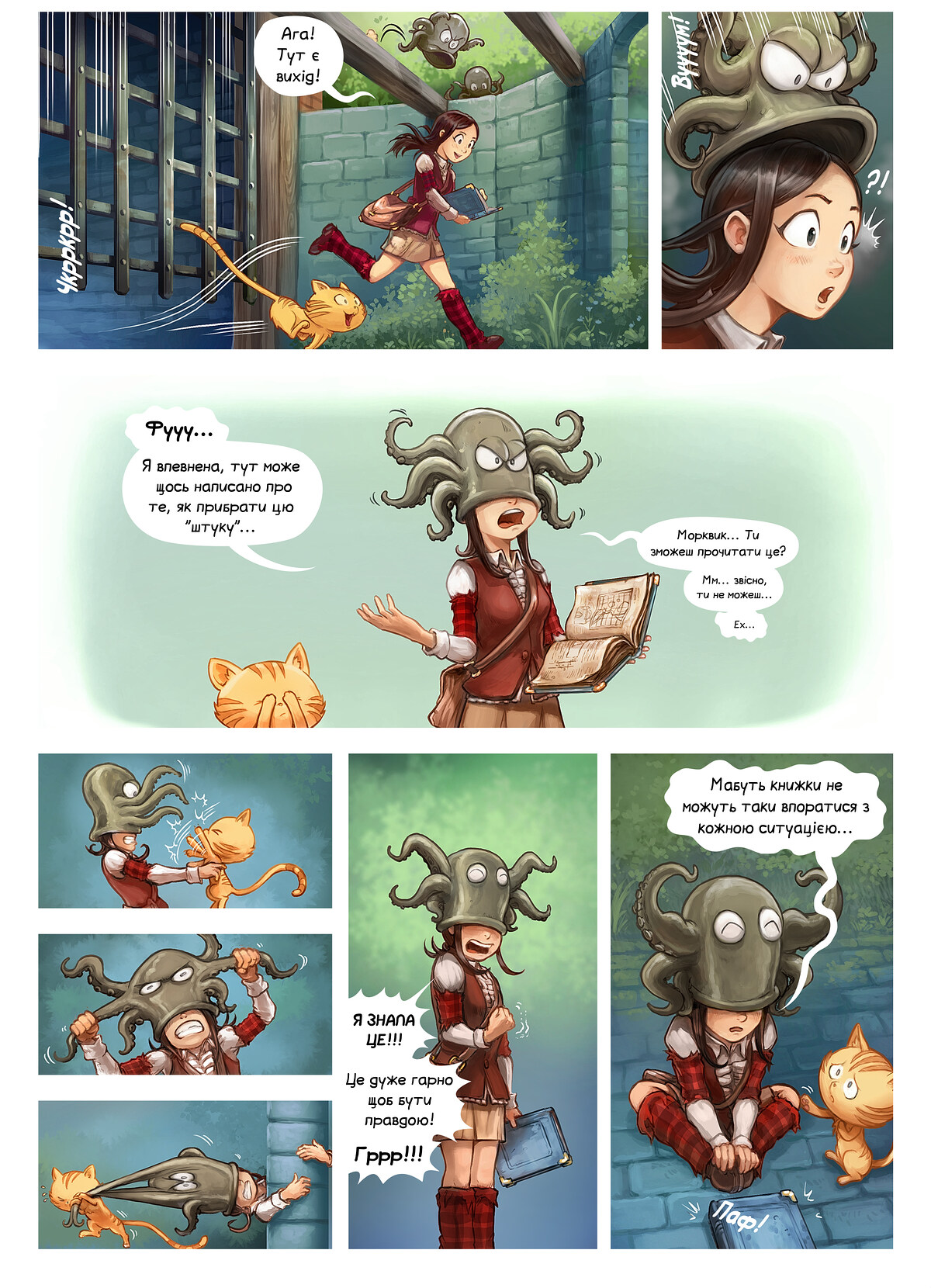 A webcomic page of Pepper&Carrot, епізод 26 [uk], стор. 5