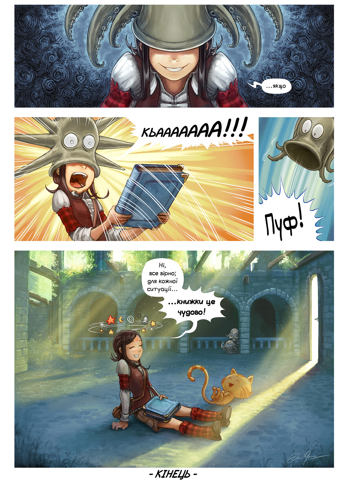 A webcomic page of Pepper&Carrot, епізод 26 [uk], стор. 6