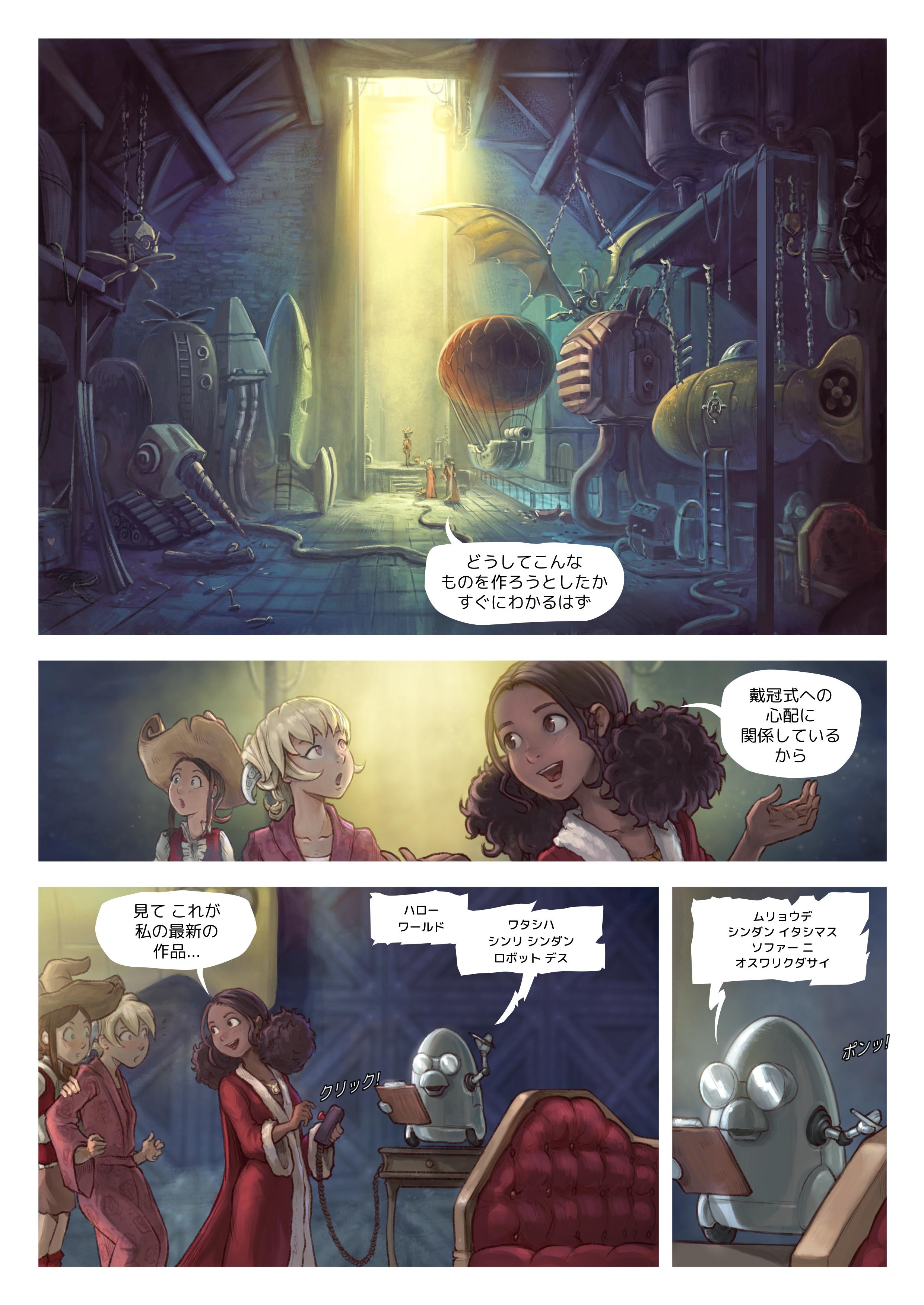 A webcomic page of Pepper&Carrot, のエピソード 27 [ja], ページ 3