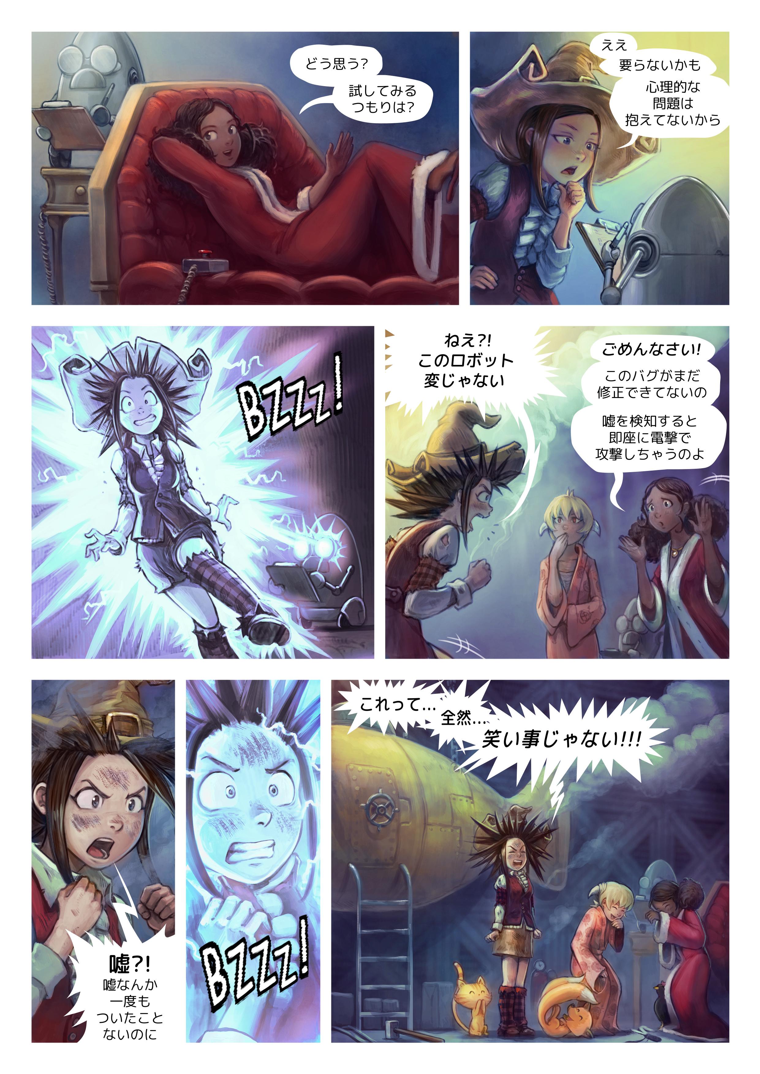 A webcomic page of Pepper&Carrot, のエピソード 27 [ja], ページ 4